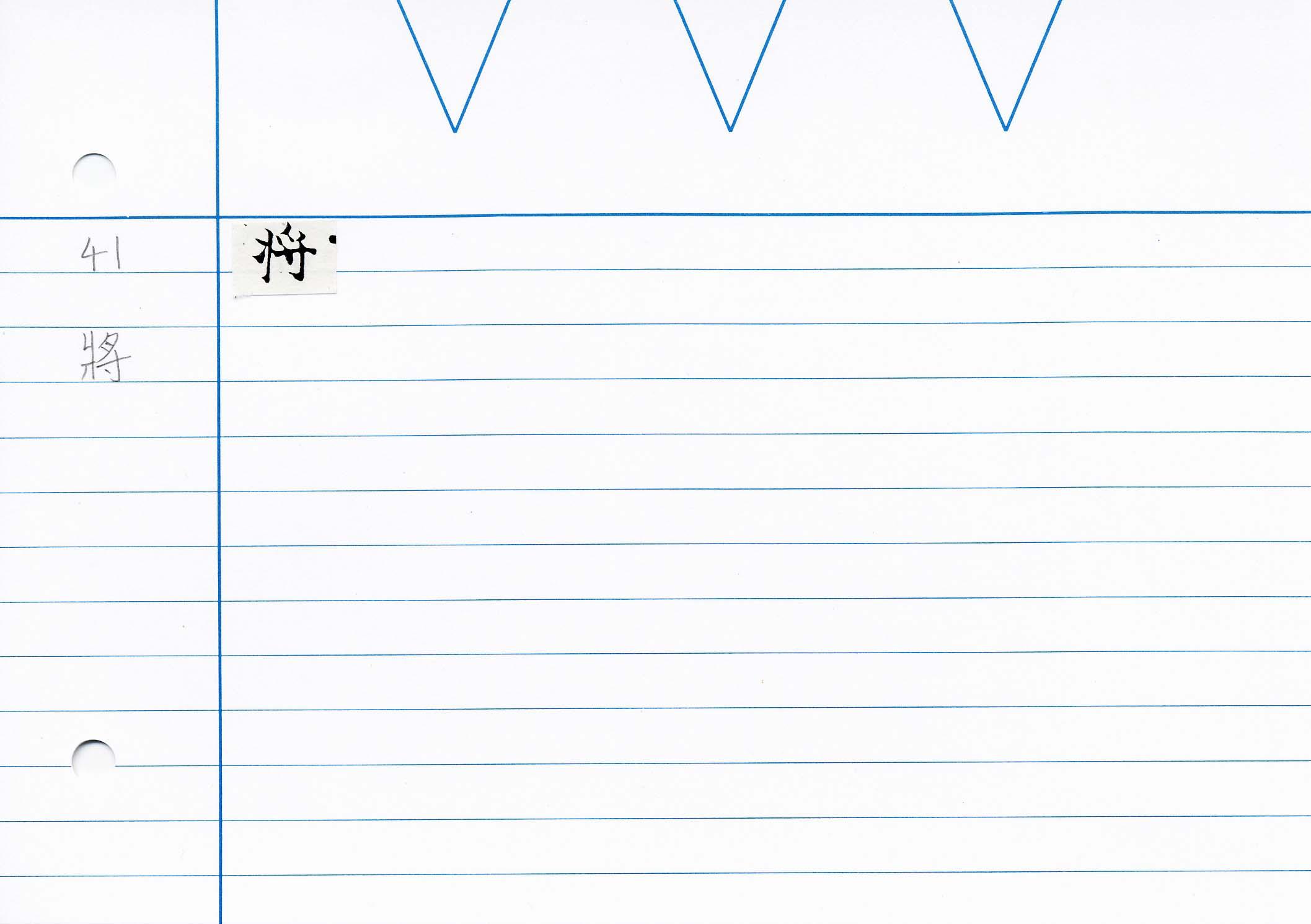 61_最上秘密那拏天經(東禪寺版日本寫本)/cards/0042.jpg