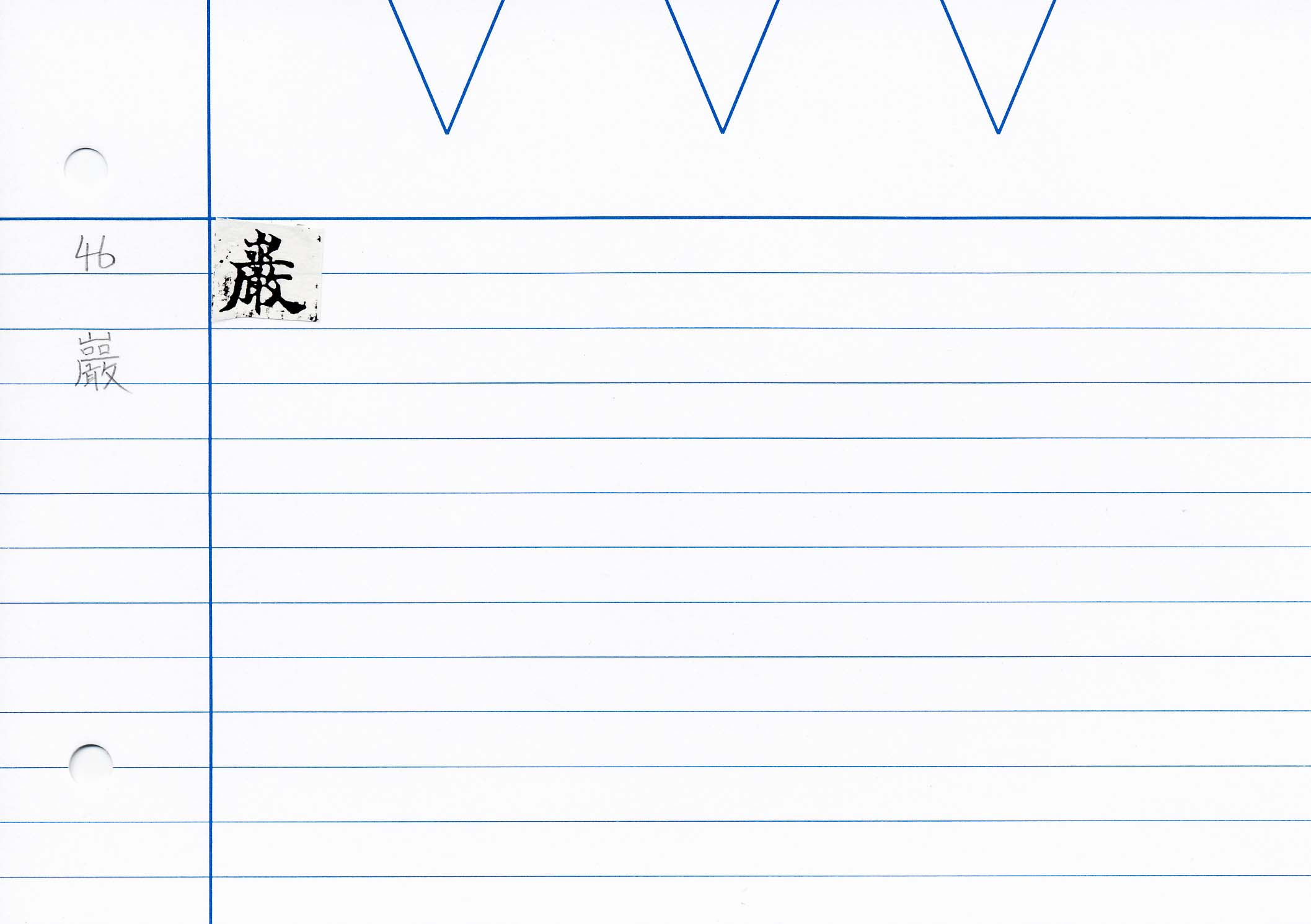 61_最上秘密那拏天經(東禪寺版日本寫本)/cards/0044.jpg