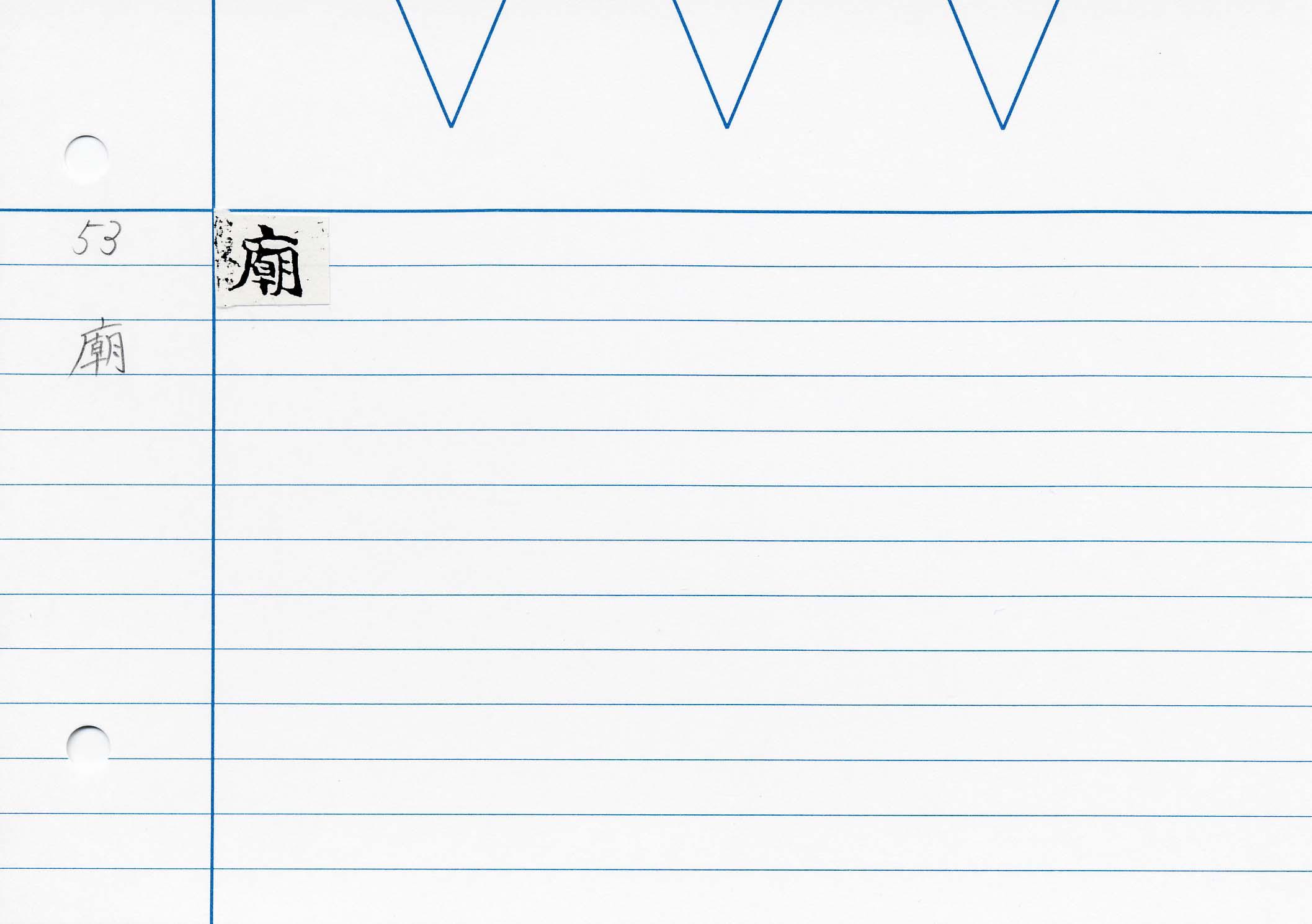61_最上秘密那拏天經(東禪寺版日本寫本)/cards/0046.jpg
