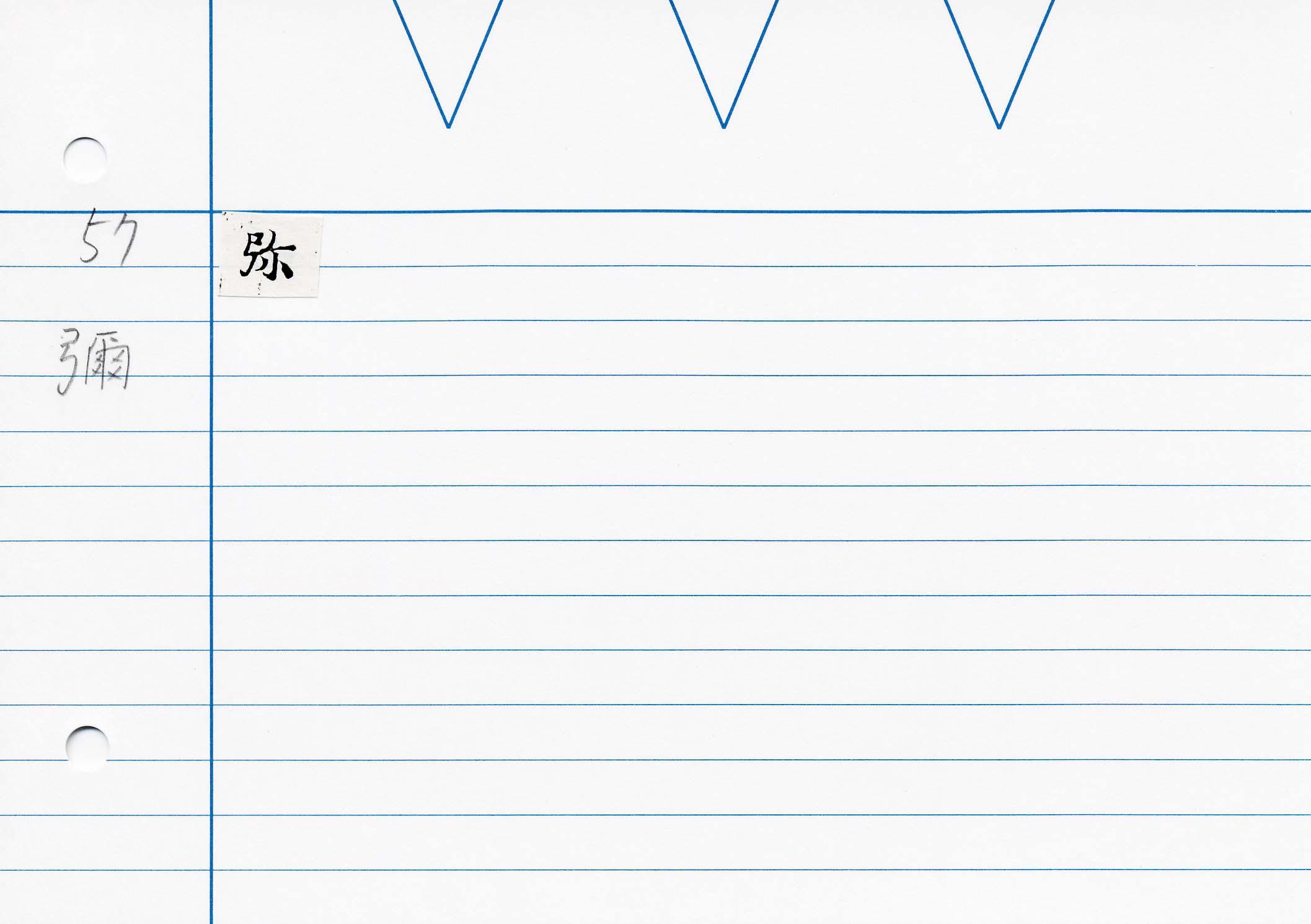 61_最上秘密那拏天經(東禪寺版日本寫本)/cards/0050.jpg