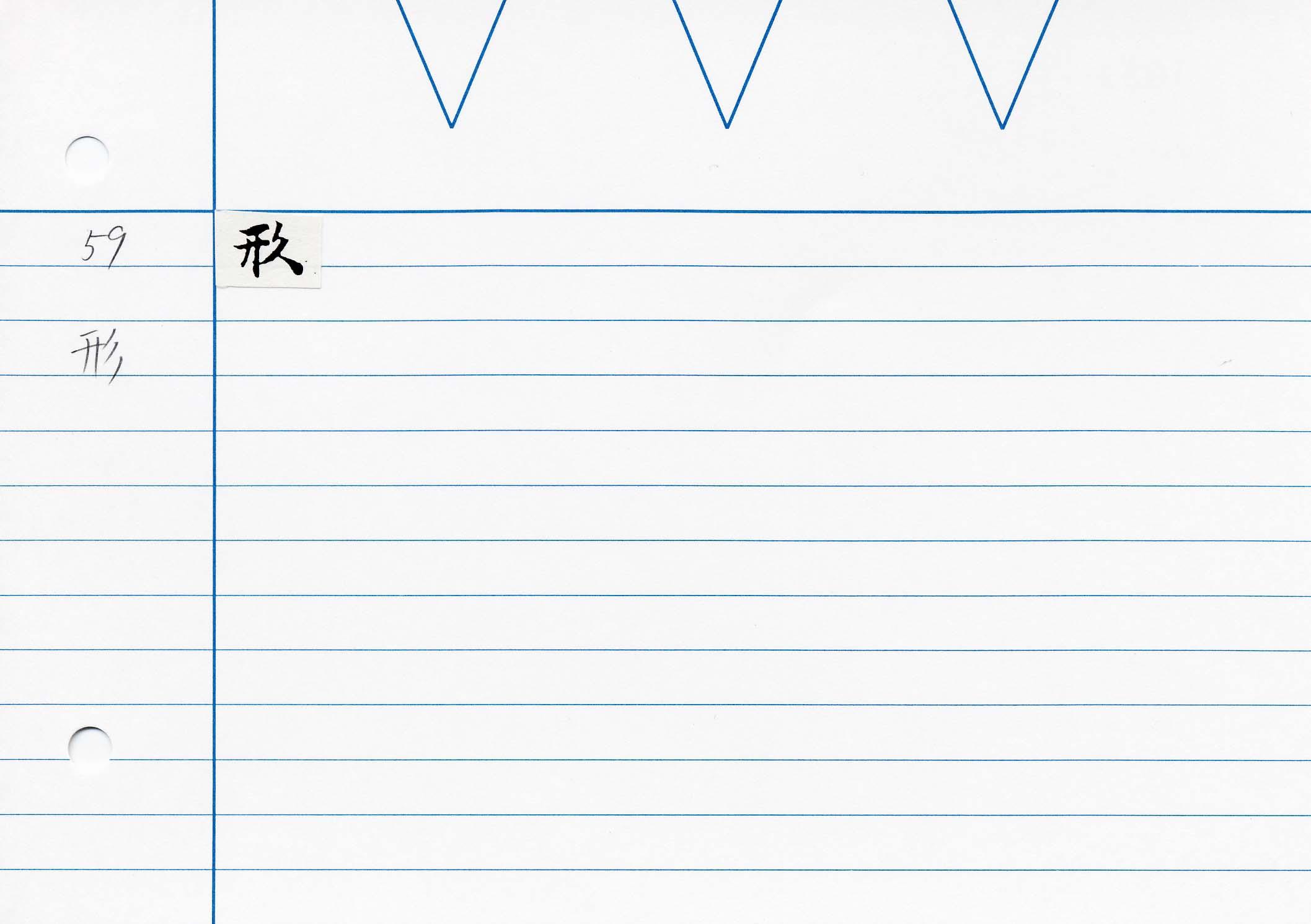 61_最上秘密那拏天經(東禪寺版日本寫本)/cards/0051.jpg