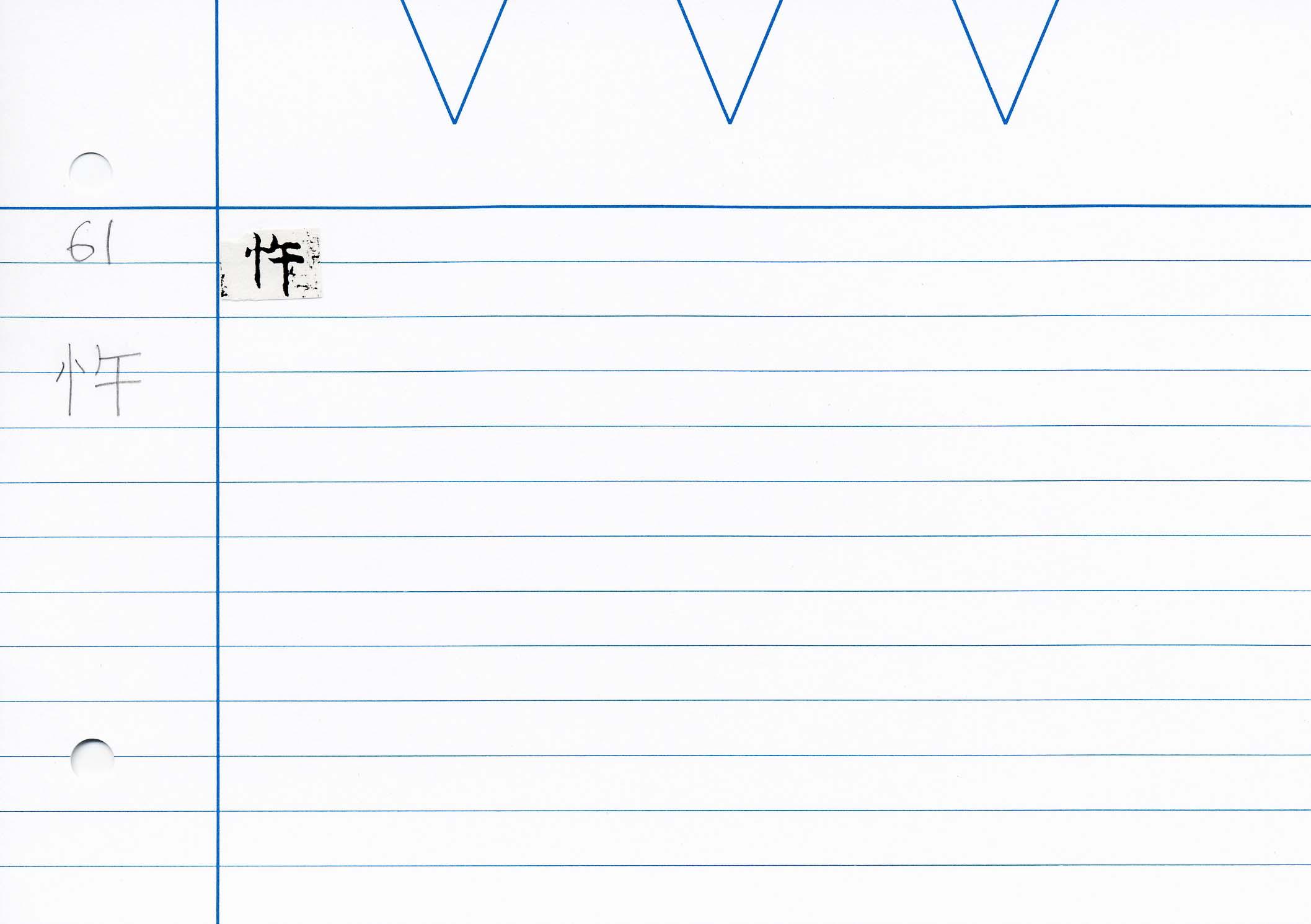 61_最上秘密那拏天經(東禪寺版日本寫本)/cards/0052.jpg