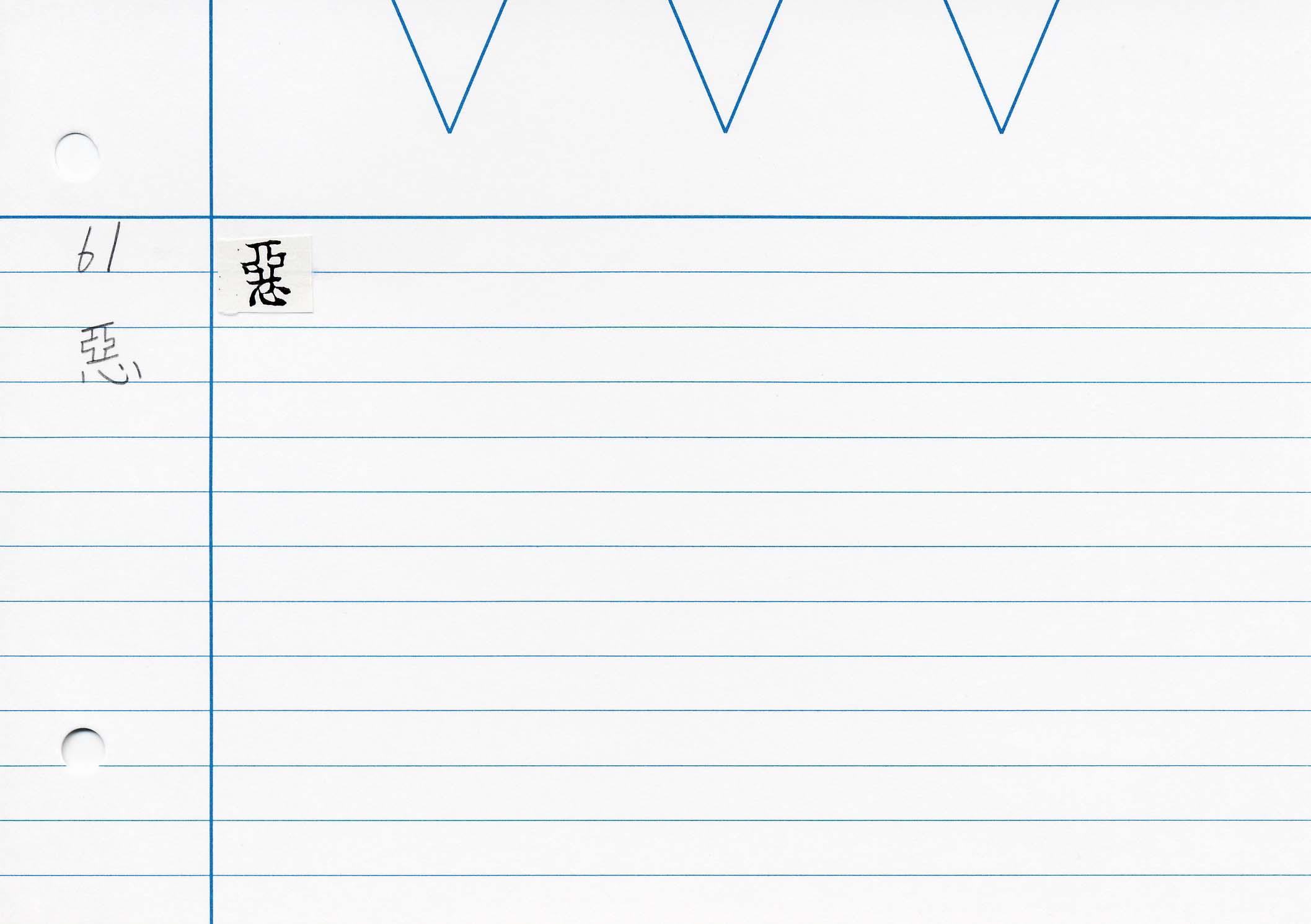 61_最上秘密那拏天經(東禪寺版日本寫本)/cards/0055.jpg