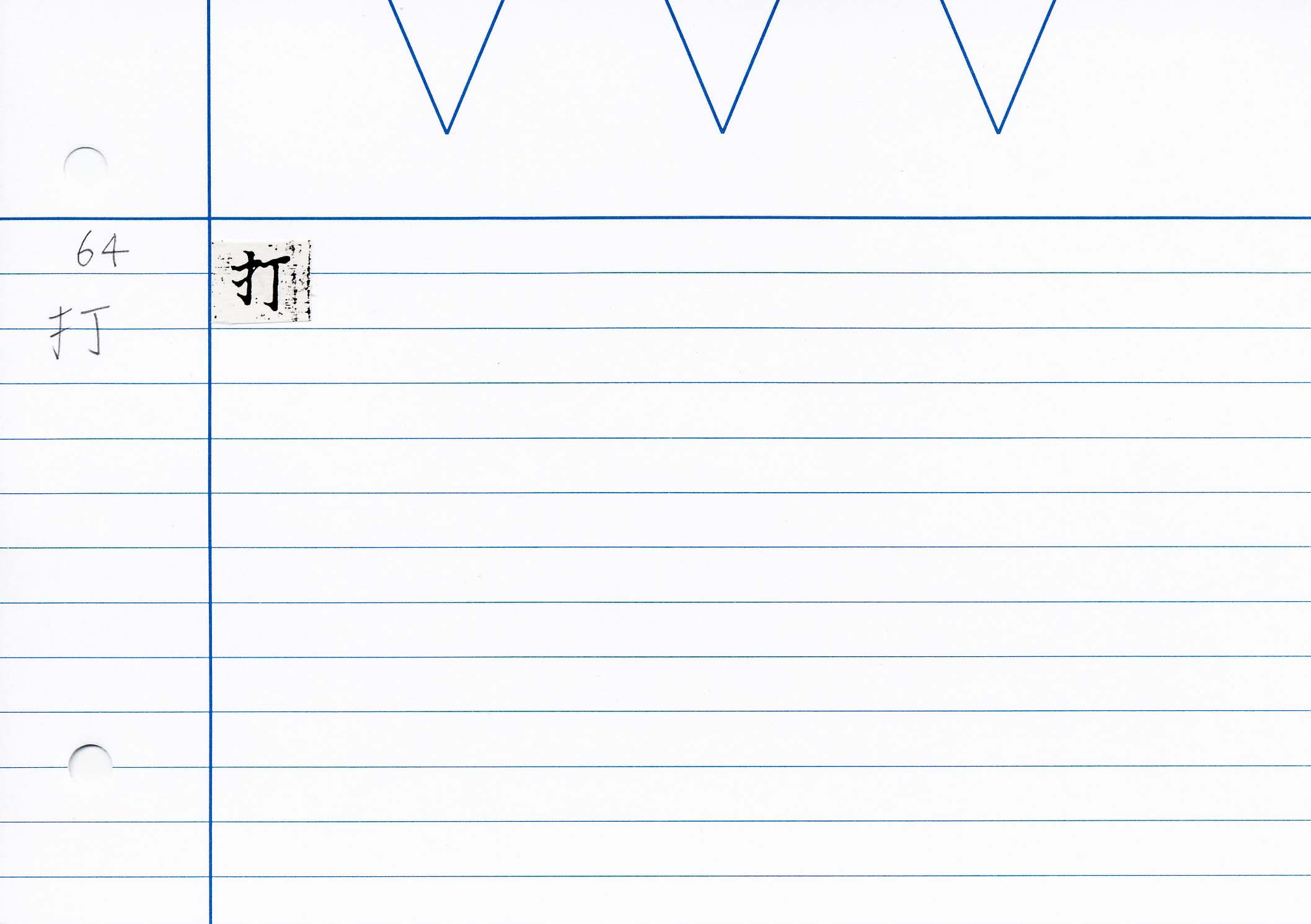 61_最上秘密那拏天經(東禪寺版日本寫本)/cards/0059.jpg