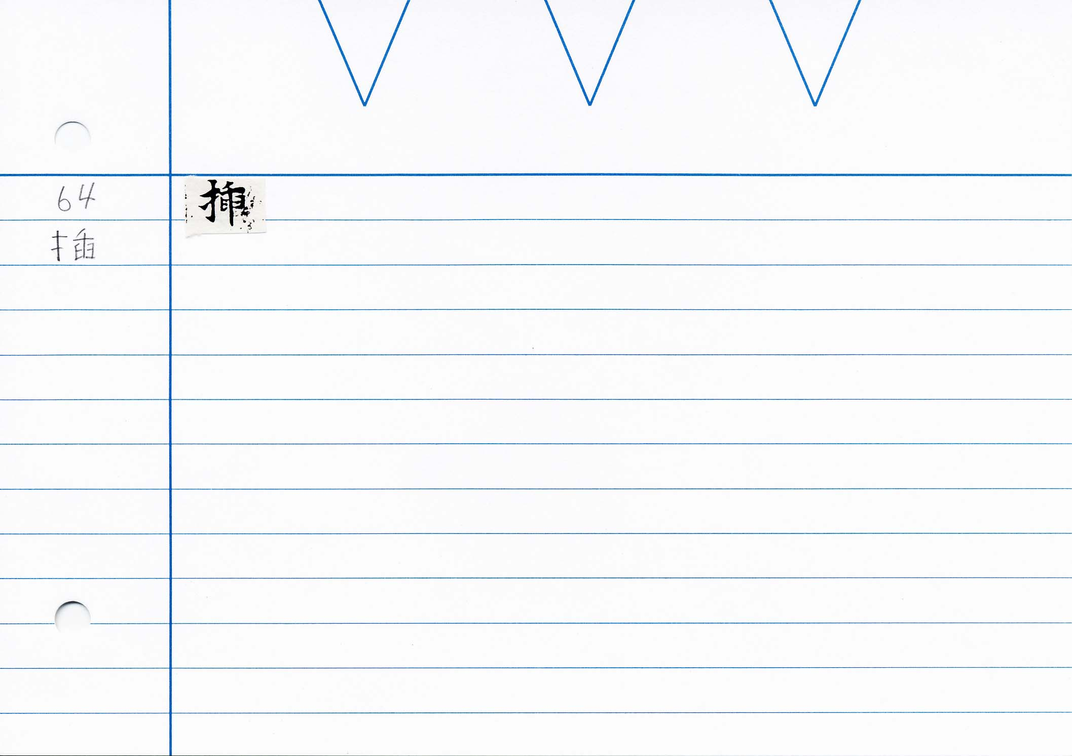 61_最上秘密那拏天經(東禪寺版日本寫本)/cards/0060.jpg
