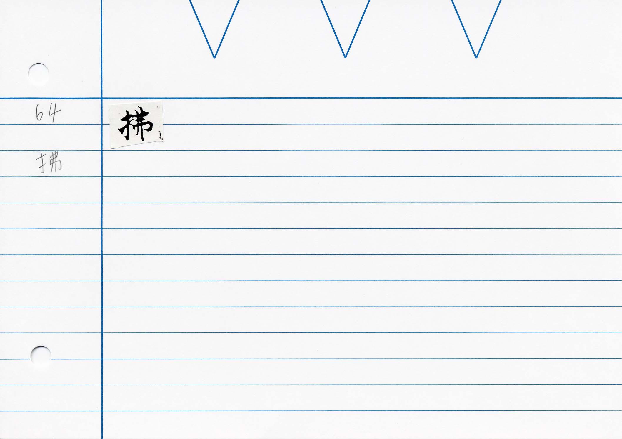 61_最上秘密那拏天經(東禪寺版日本寫本)/cards/0061.jpg