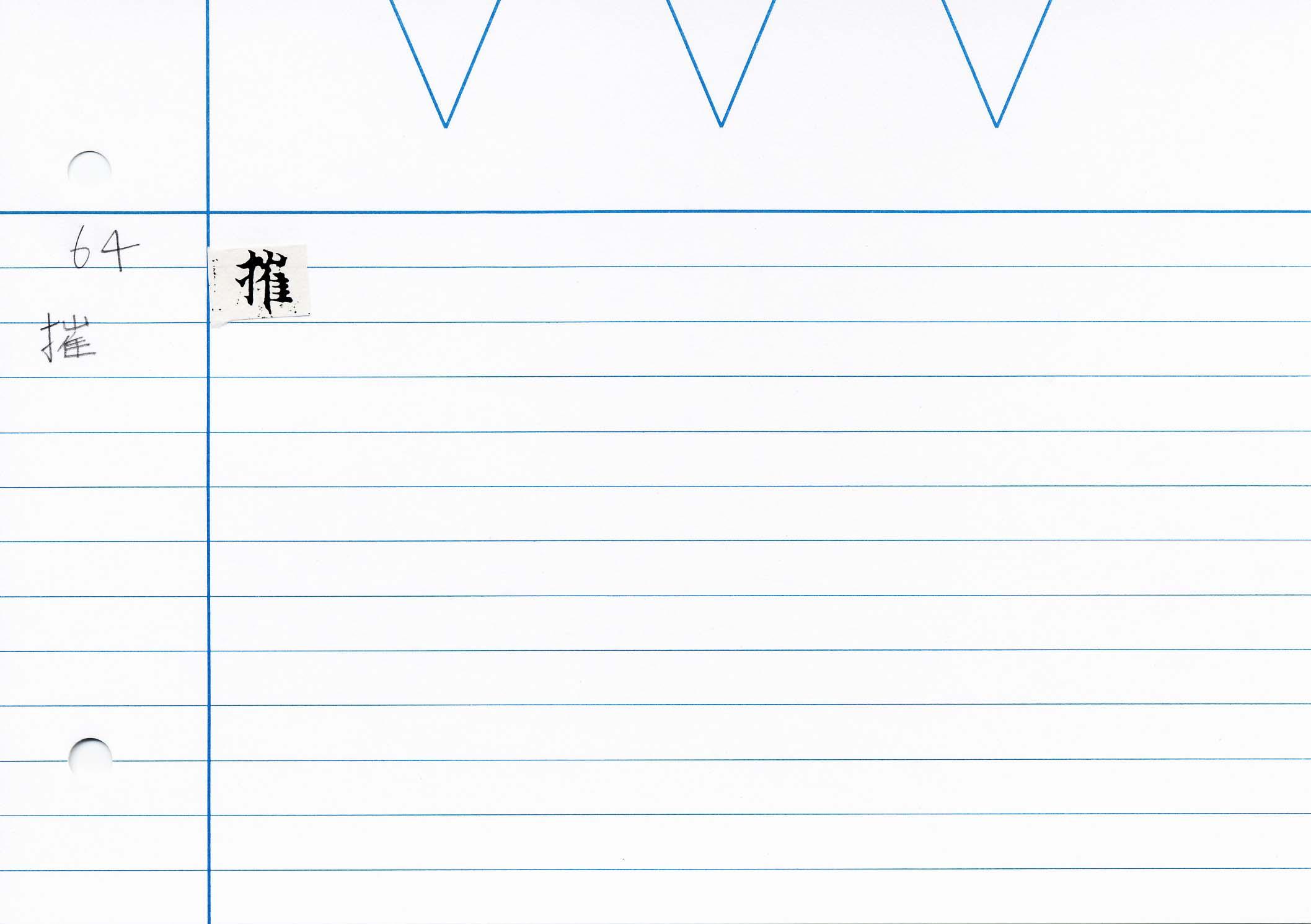 61_最上秘密那拏天經(東禪寺版日本寫本)/cards/0062.jpg