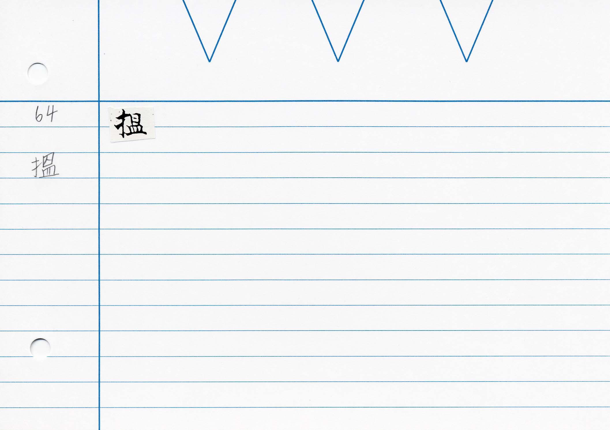 61_最上秘密那拏天經(東禪寺版日本寫本)/cards/0063.jpg
