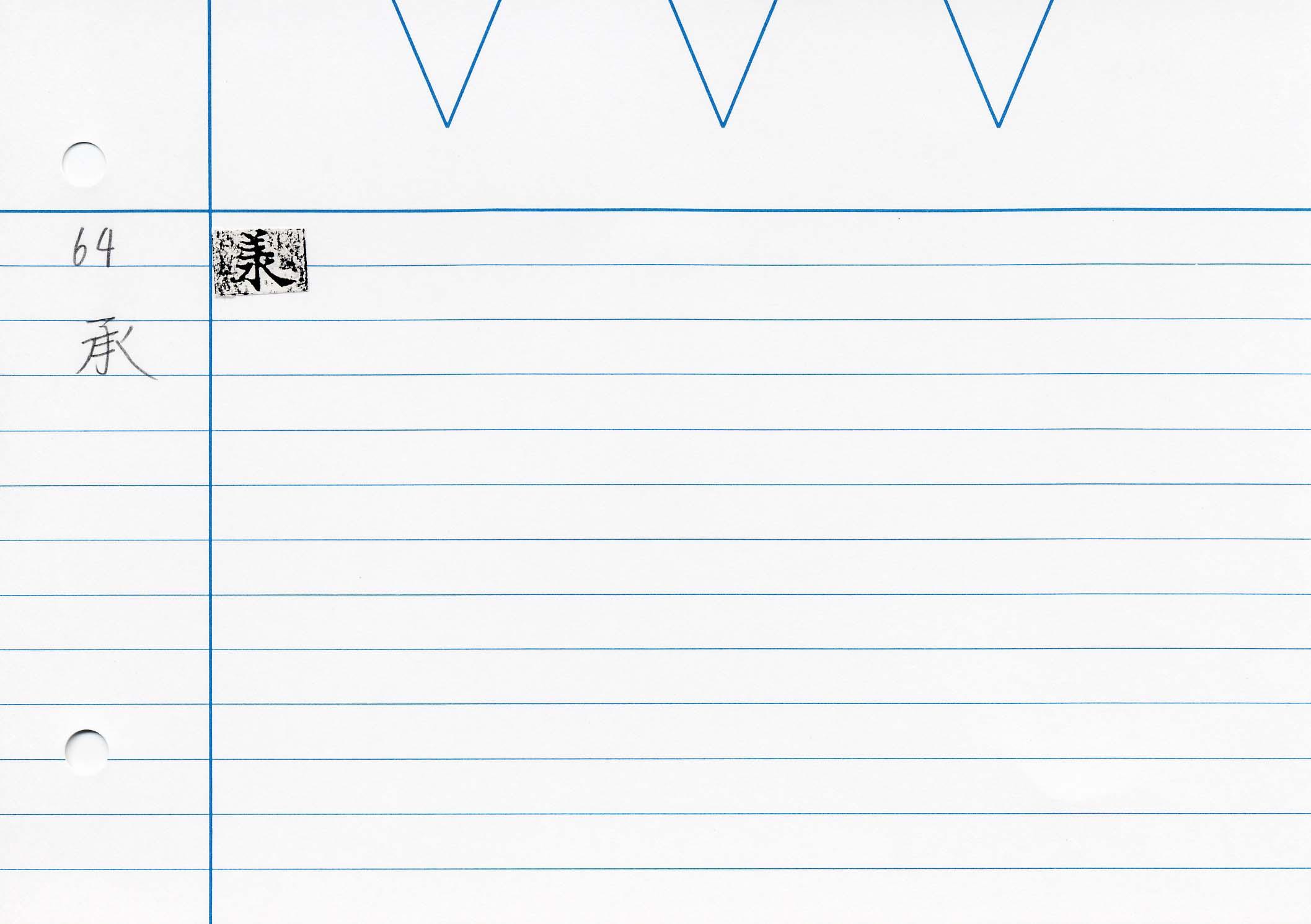 61_最上秘密那拏天經(東禪寺版日本寫本)/cards/0065.jpg