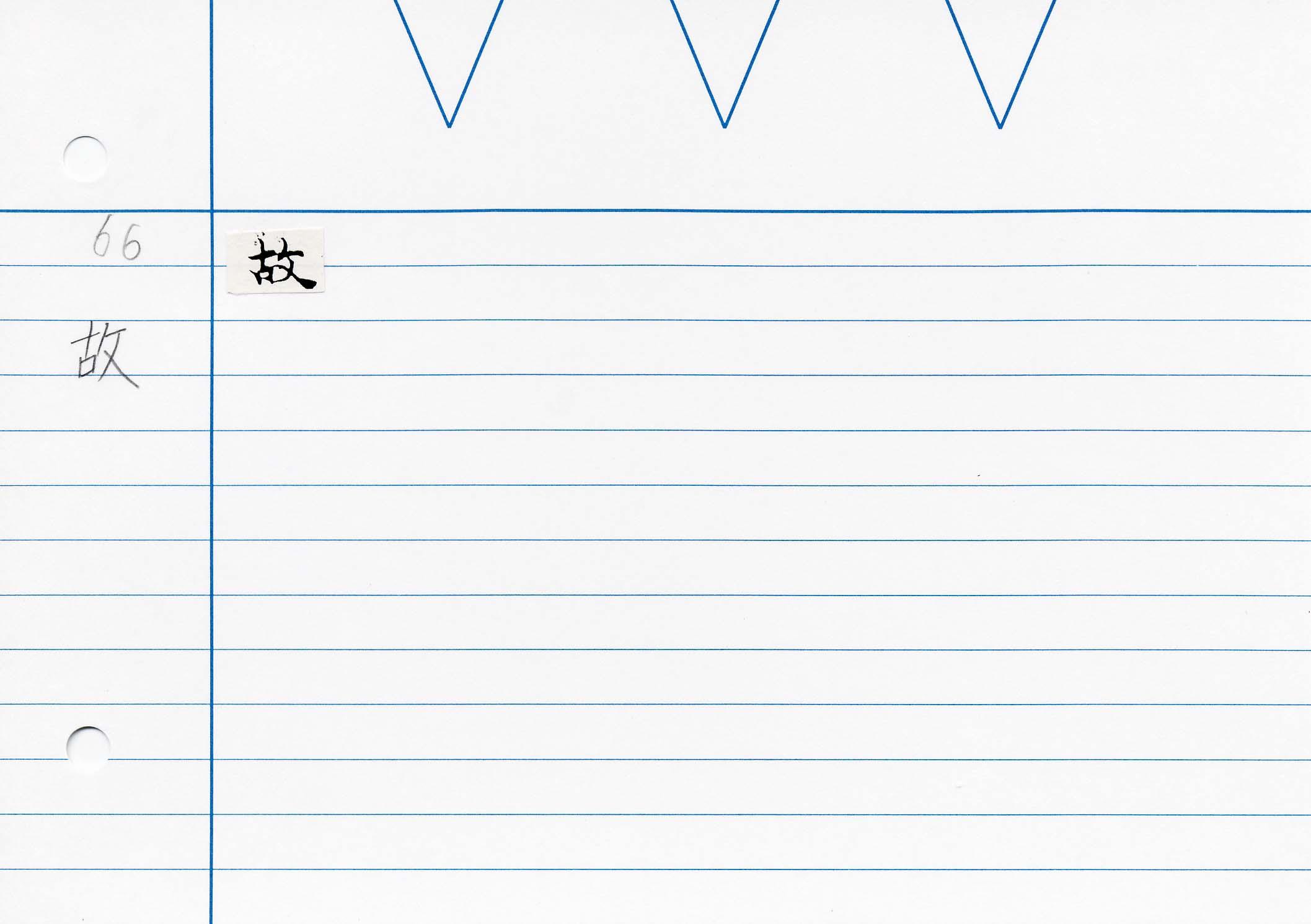 61_最上秘密那拏天經(東禪寺版日本寫本)/cards/0068.jpg