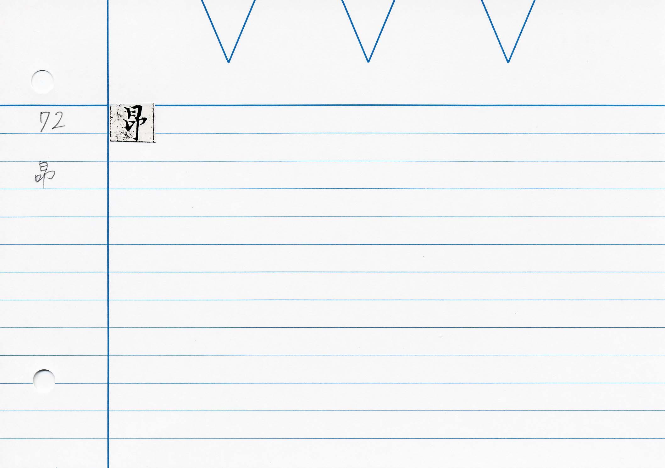 61_最上秘密那拏天經(東禪寺版日本寫本)/cards/0071.jpg
