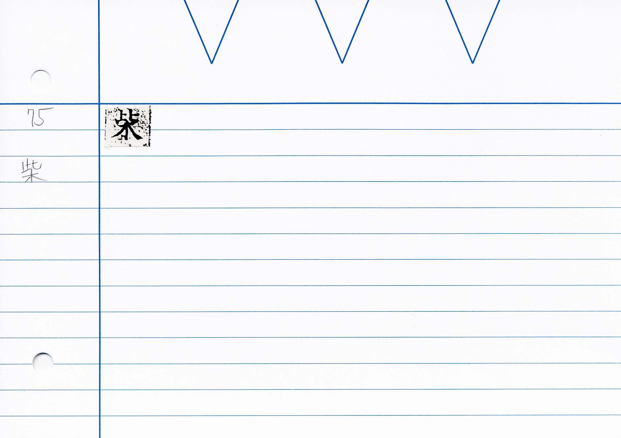 61_最上秘密那拏天經(東禪寺版日本寫本)/cards/0077.jpg