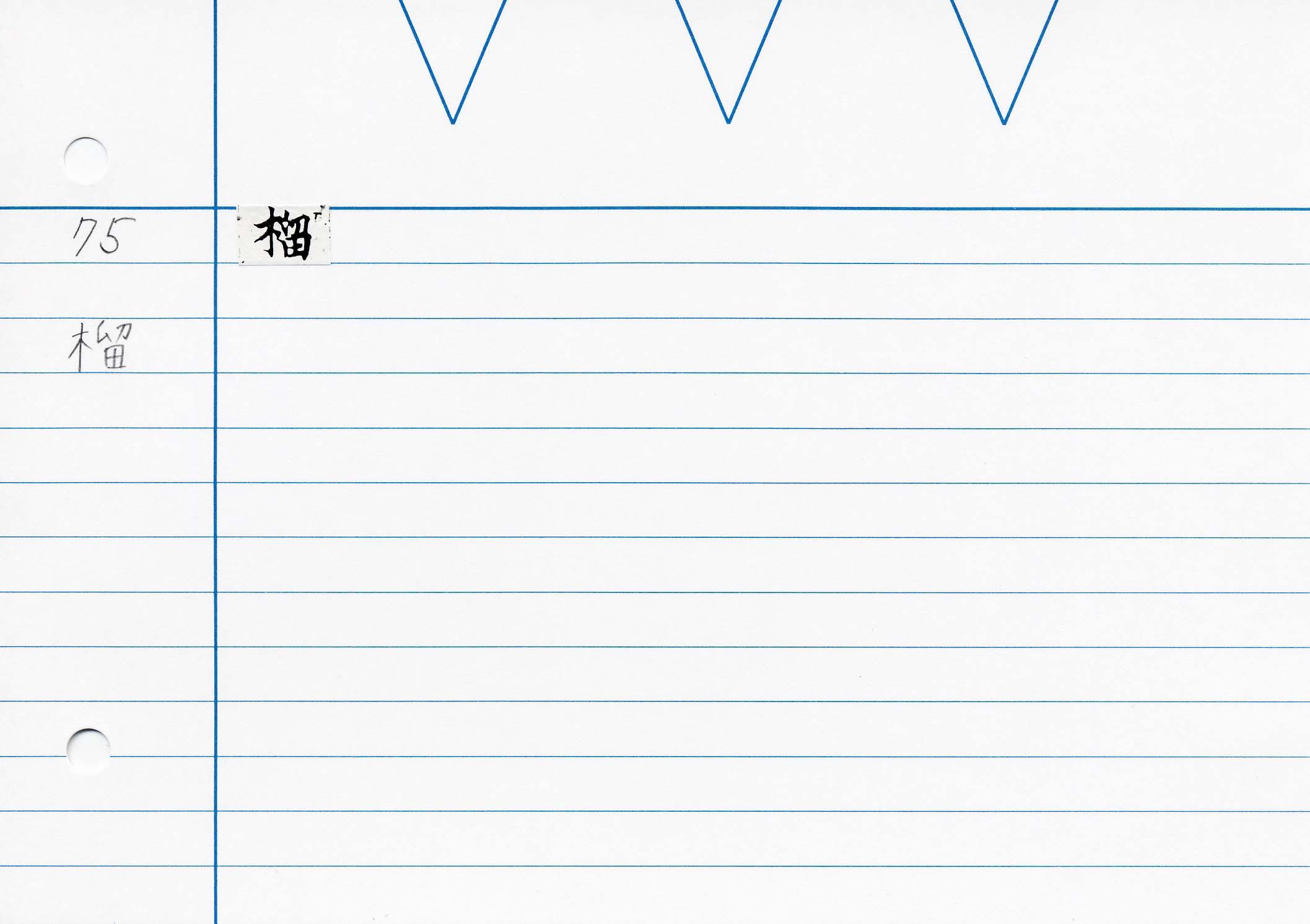 61_最上秘密那拏天經(東禪寺版日本寫本)/cards/0081.jpg
