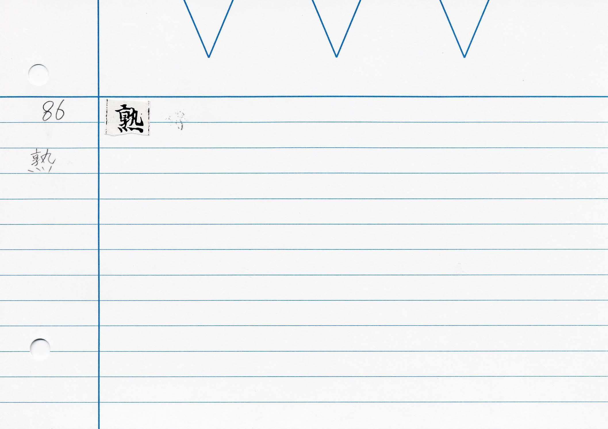 61_最上秘密那拏天經(東禪寺版日本寫本)/cards/0092.jpg