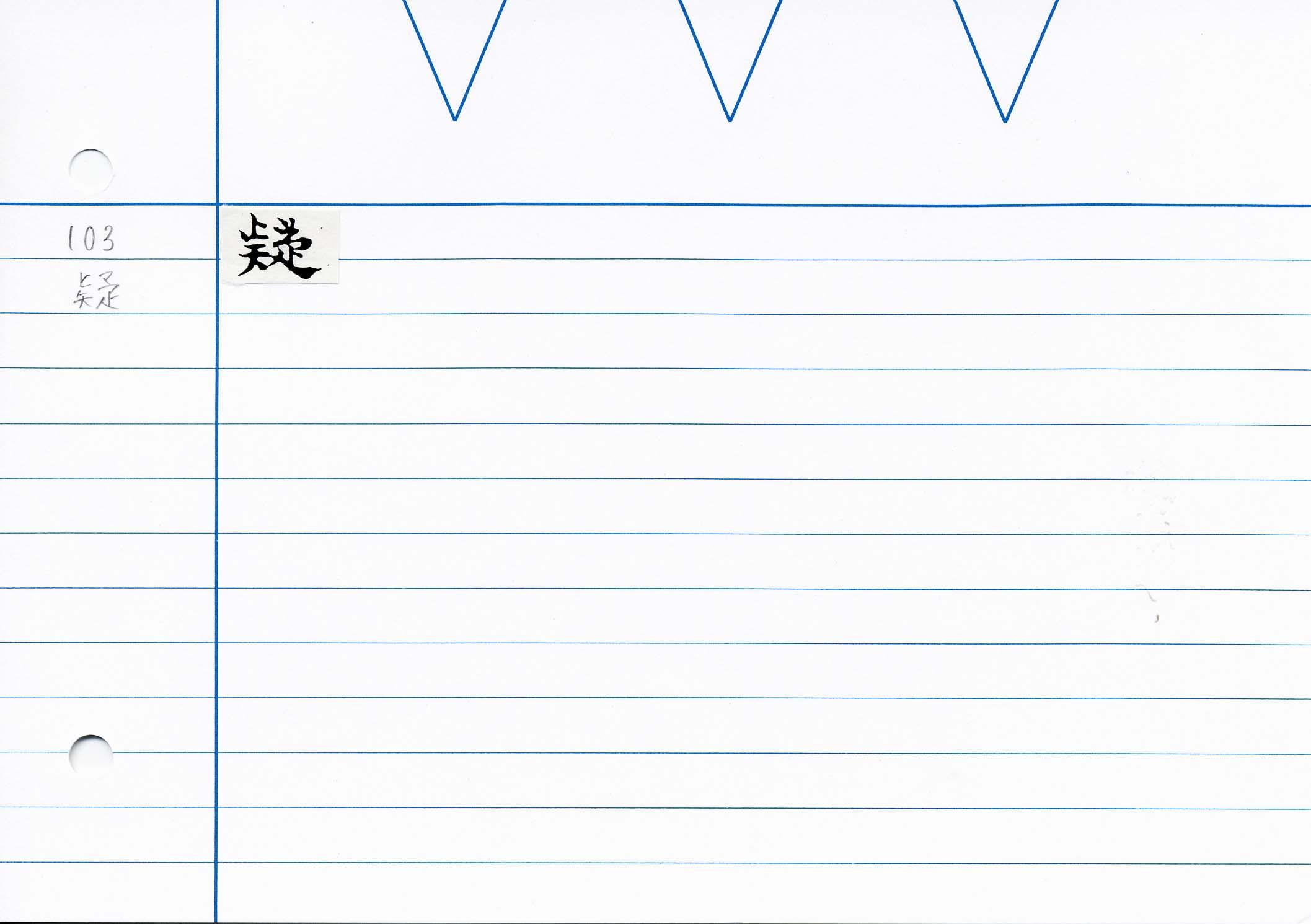 61_最上秘密那拏天經(東禪寺版日本寫本)/cards/0095.jpg