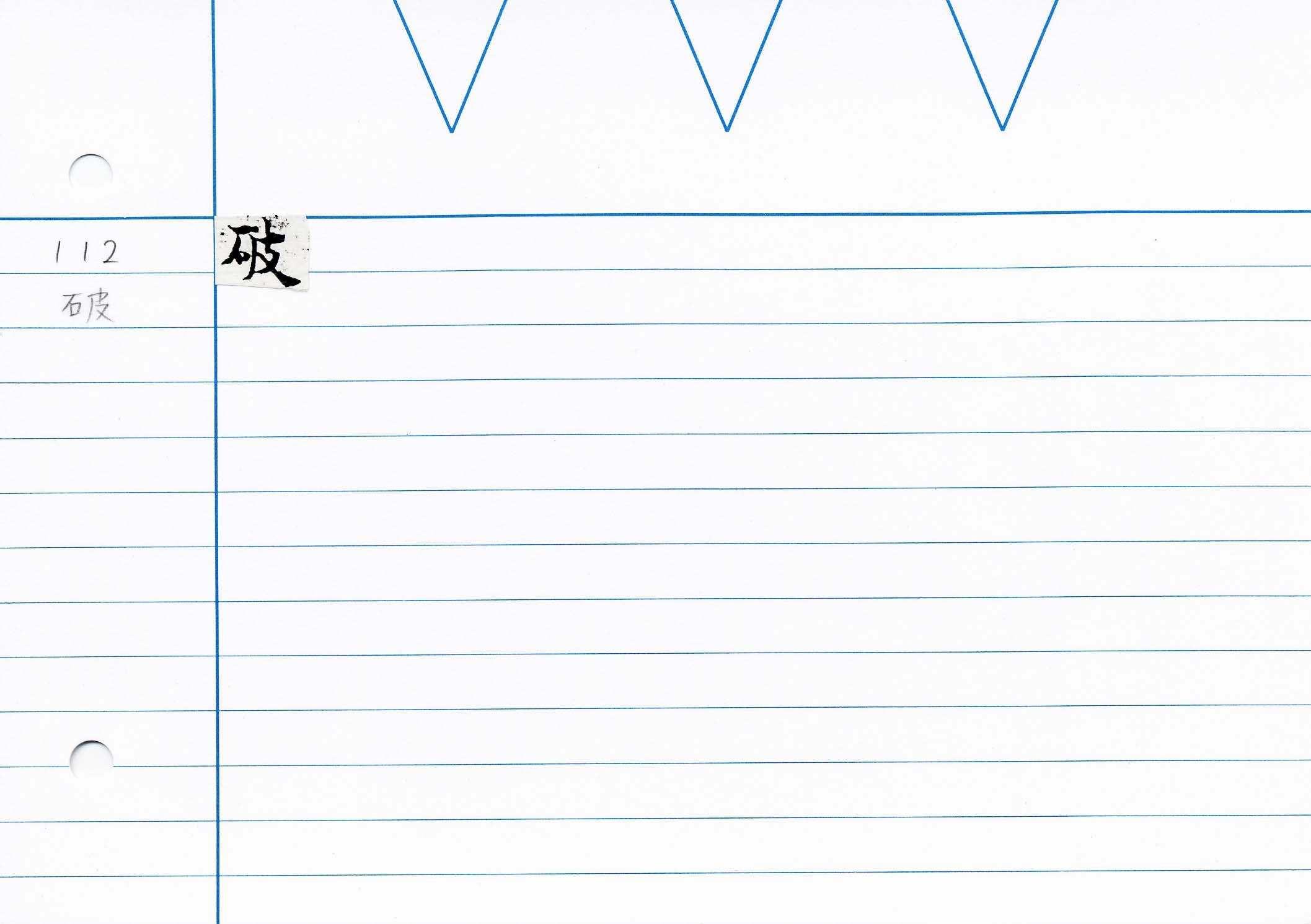 61_最上秘密那拏天經(東禪寺版日本寫本)/cards/0099.jpg