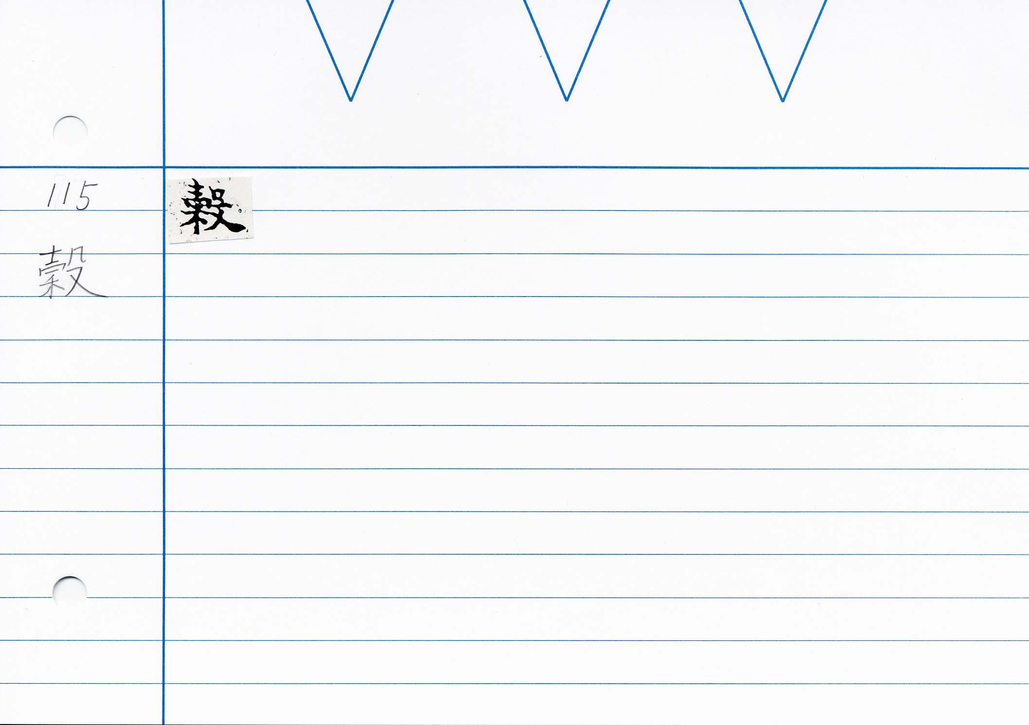 61_最上秘密那拏天經(東禪寺版日本寫本)/cards/0100.jpg