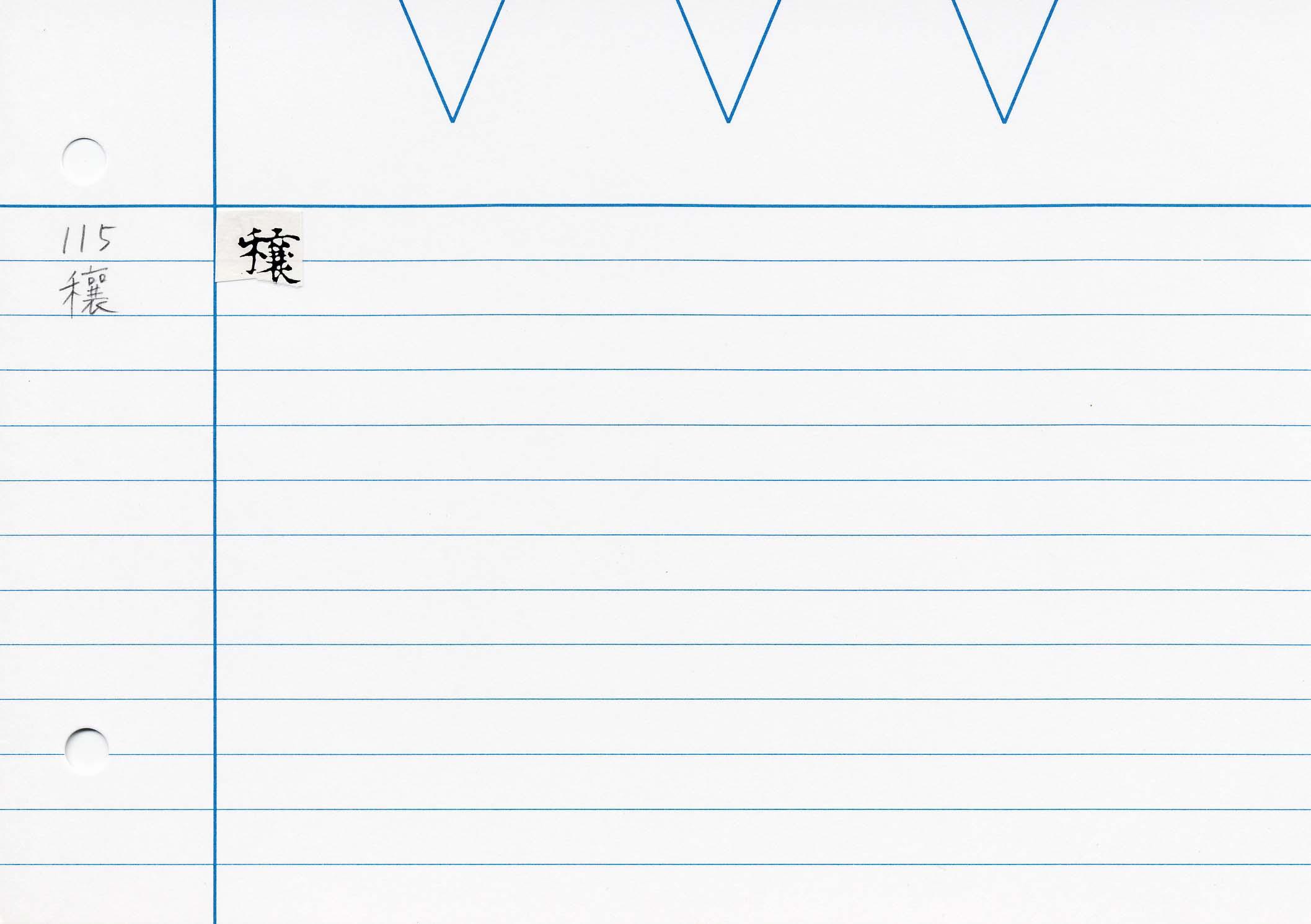 61_最上秘密那拏天經(東禪寺版日本寫本)/cards/0101.jpg