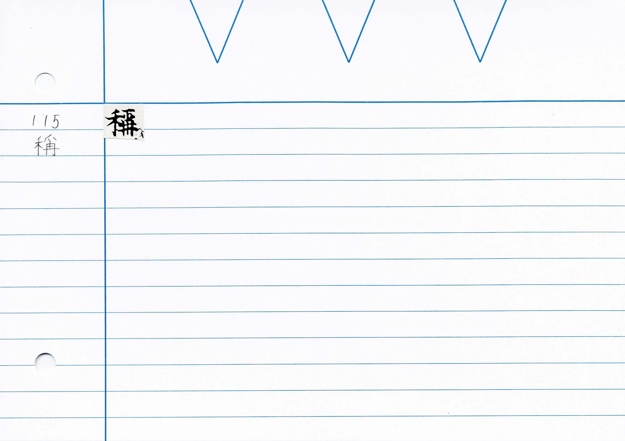 61_最上秘密那拏天經(東禪寺版日本寫本)/cards/0102.jpg