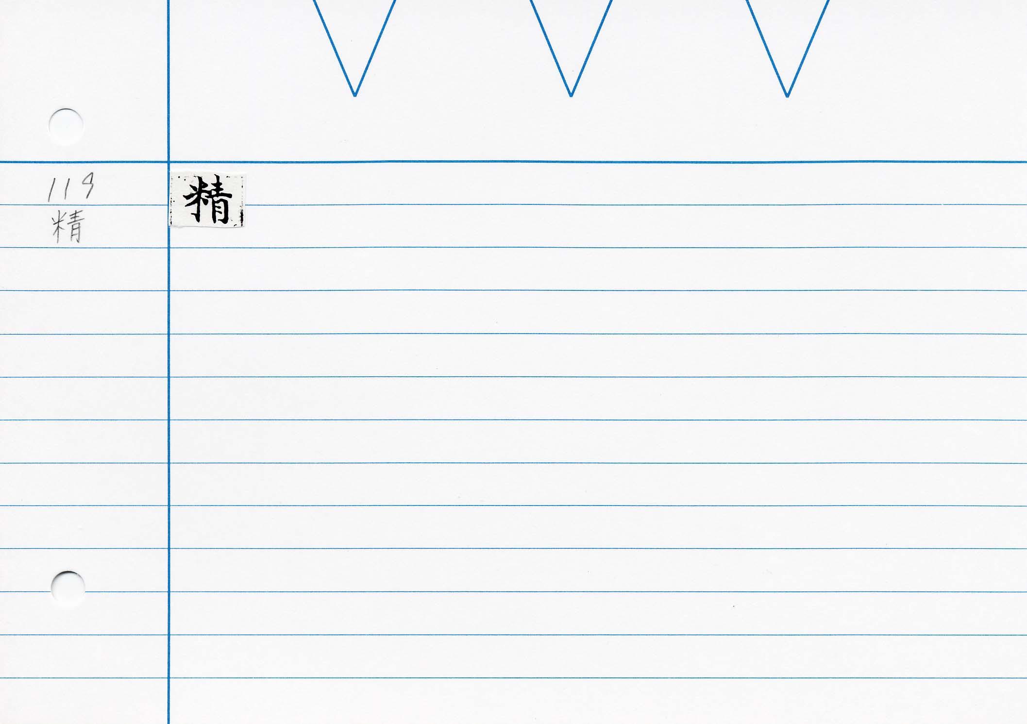 61_最上秘密那拏天經(東禪寺版日本寫本)/cards/0105.jpg