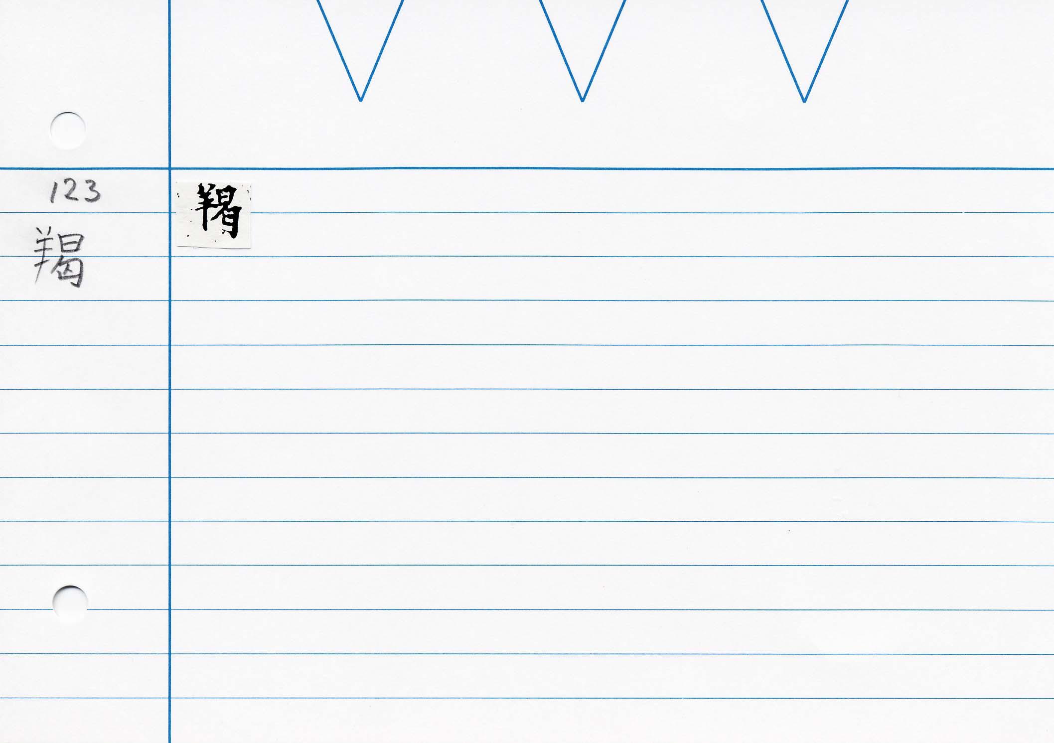 61_最上秘密那拏天經(東禪寺版日本寫本)/cards/0110.jpg