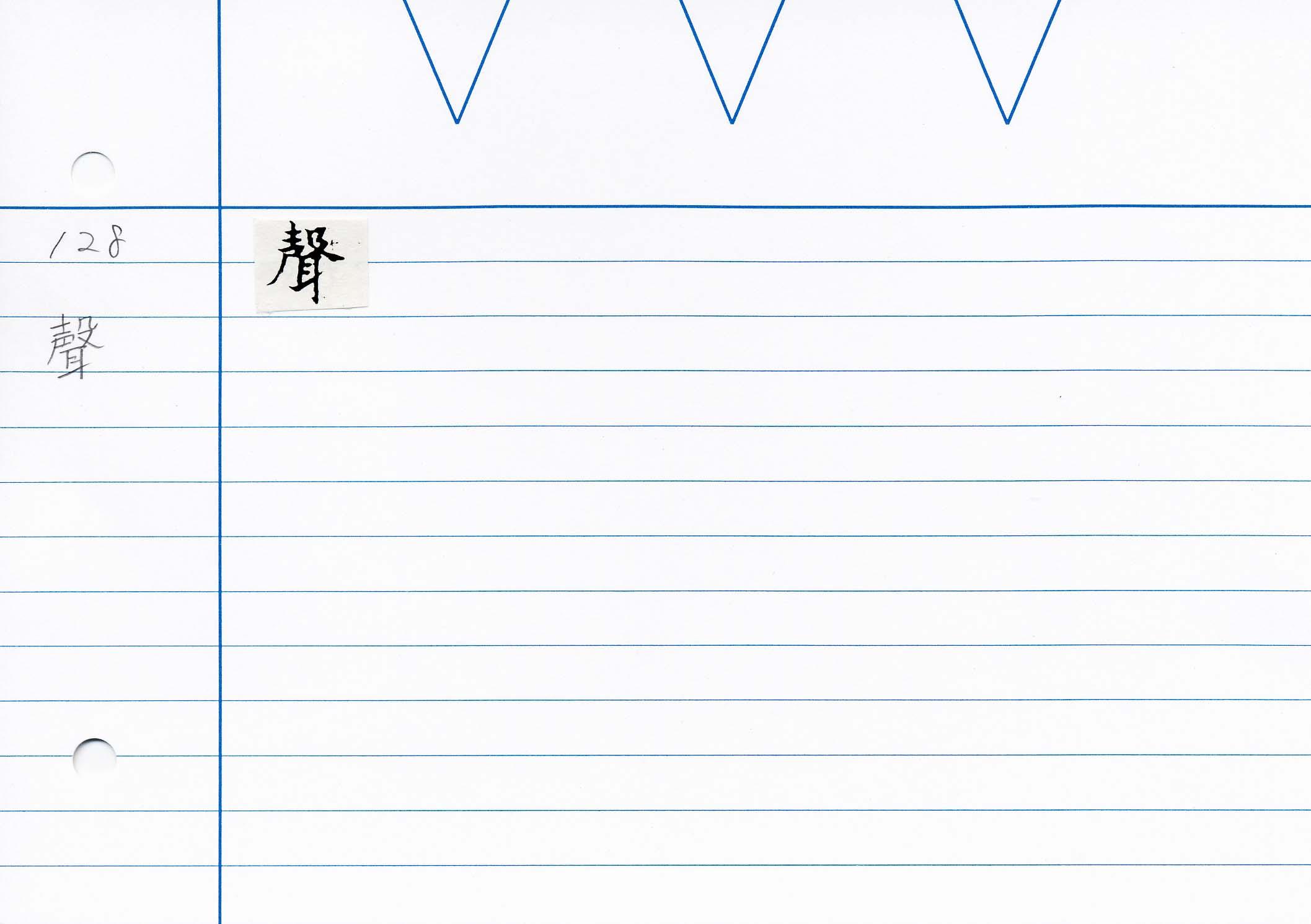 61_最上秘密那拏天經(東禪寺版日本寫本)/cards/0112.jpg