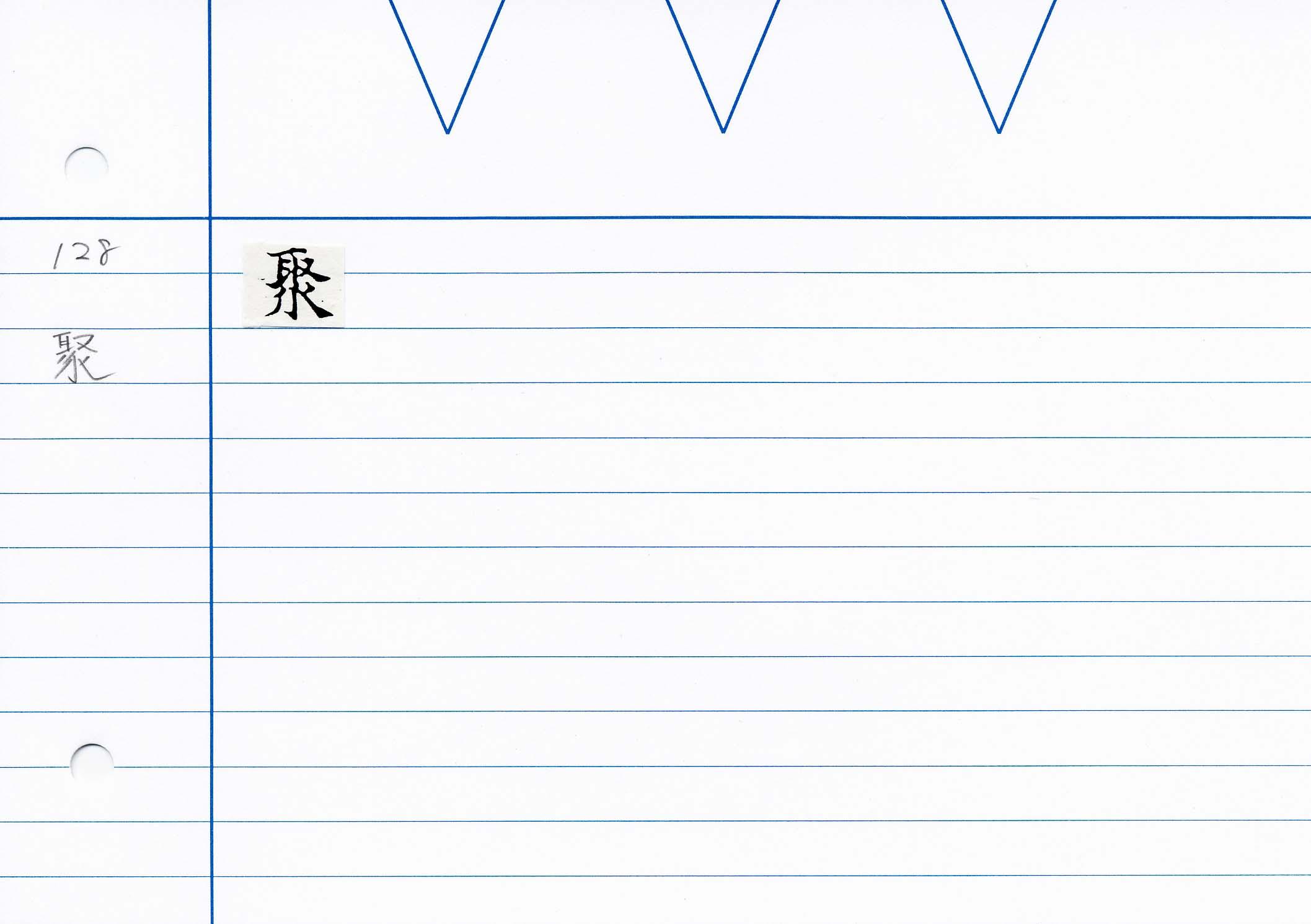 61_最上秘密那拏天經(東禪寺版日本寫本)/cards/0113.jpg