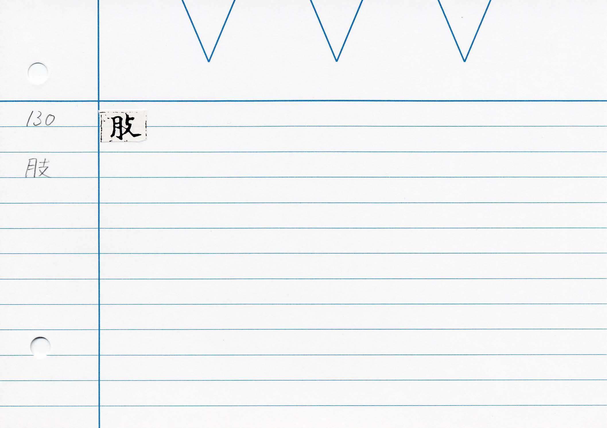61_最上秘密那拏天經(東禪寺版日本寫本)/cards/0115.jpg