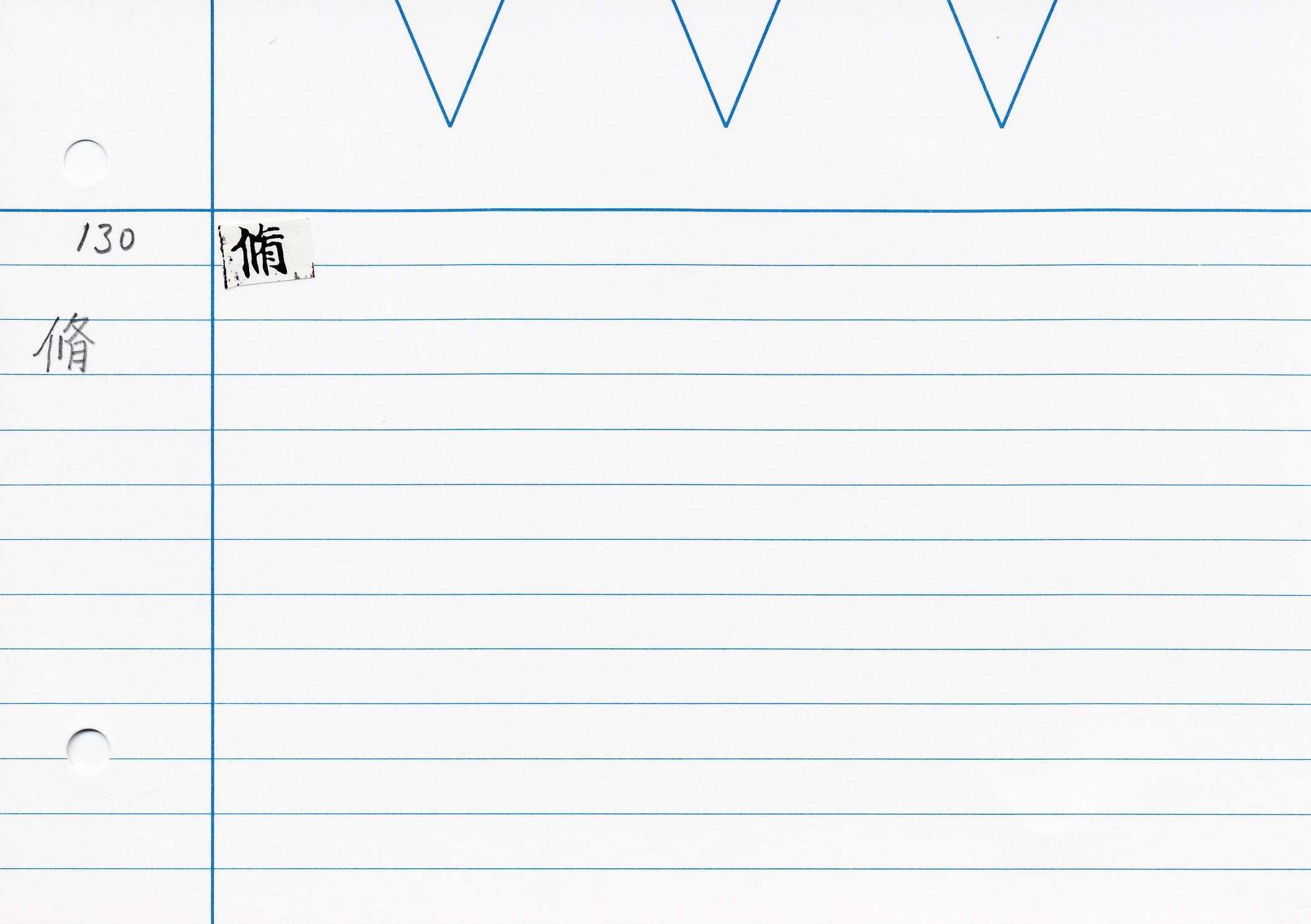 61_最上秘密那拏天經(東禪寺版日本寫本)/cards/0116.jpg