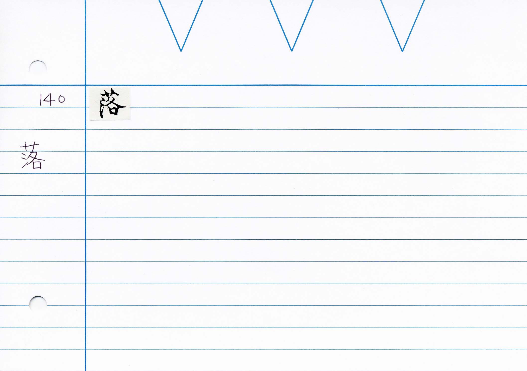 61_最上秘密那拏天經(東禪寺版日本寫本)/cards/0117.jpg