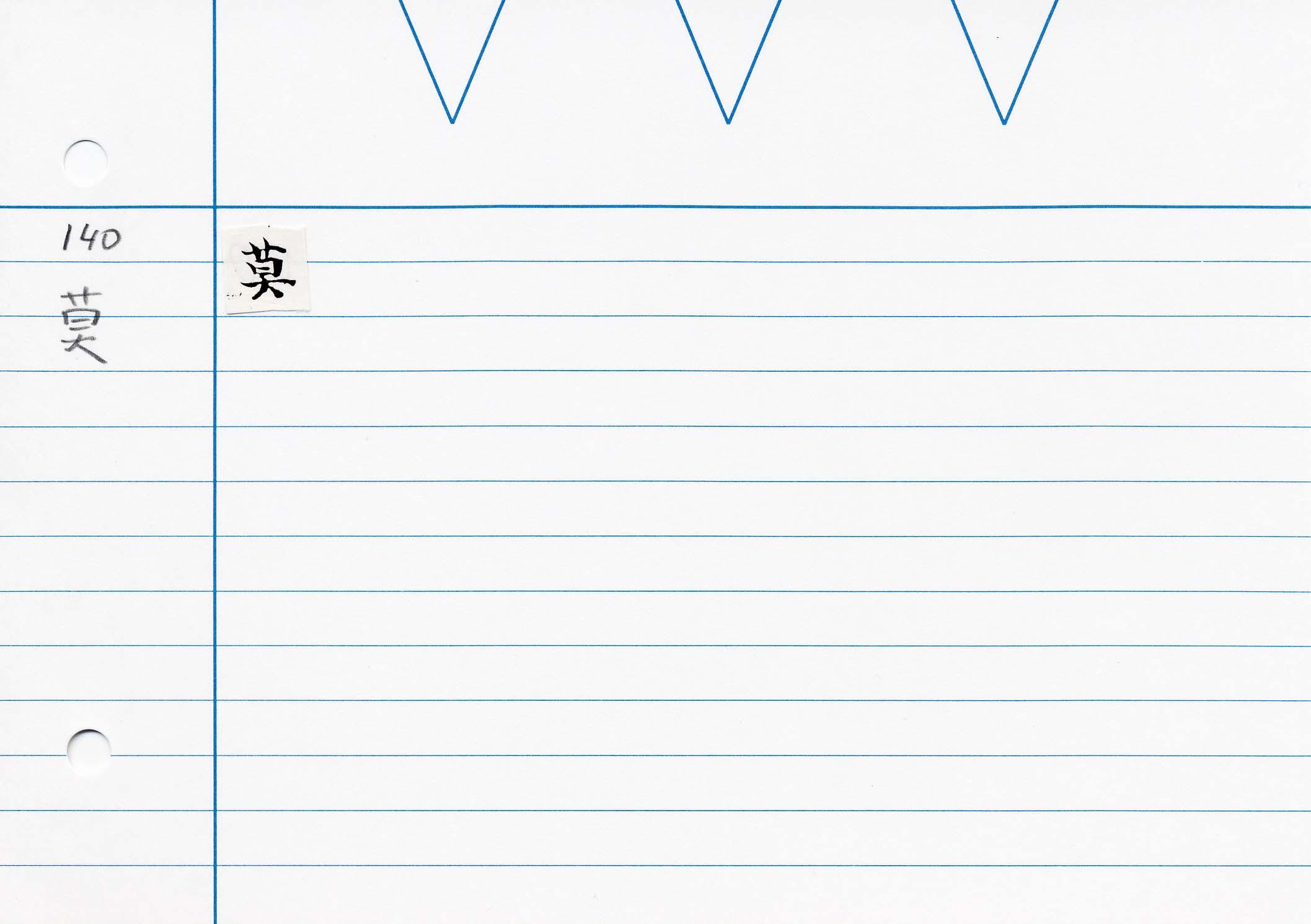 61_最上秘密那拏天經(東禪寺版日本寫本)/cards/0119.jpg