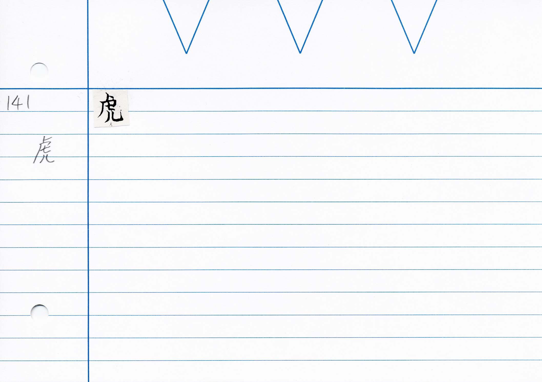61_最上秘密那拏天經(東禪寺版日本寫本)/cards/0120.jpg