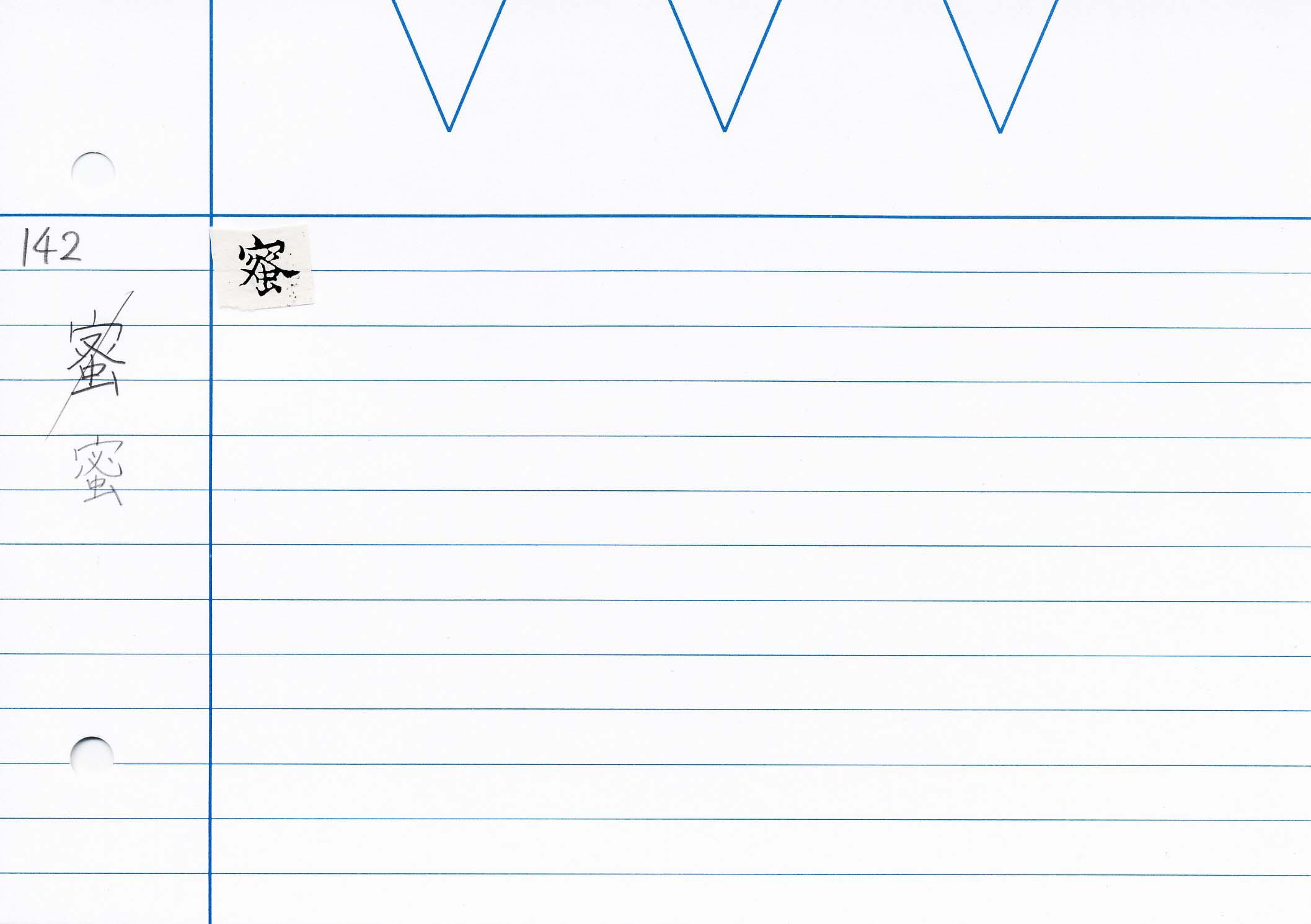 61_最上秘密那拏天經(東禪寺版日本寫本)/cards/0121.jpg