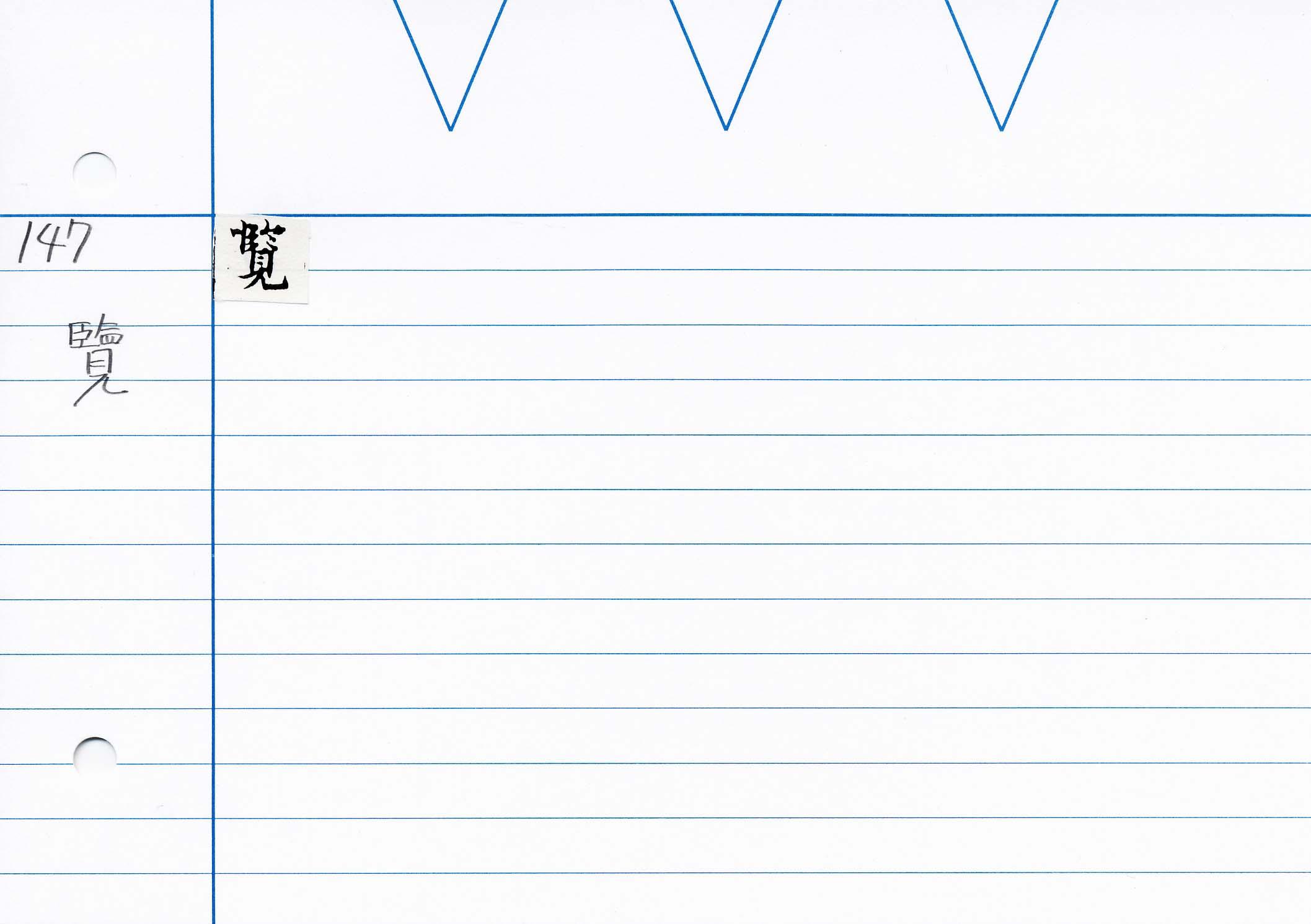 61_最上秘密那拏天經(東禪寺版日本寫本)/cards/0123.jpg