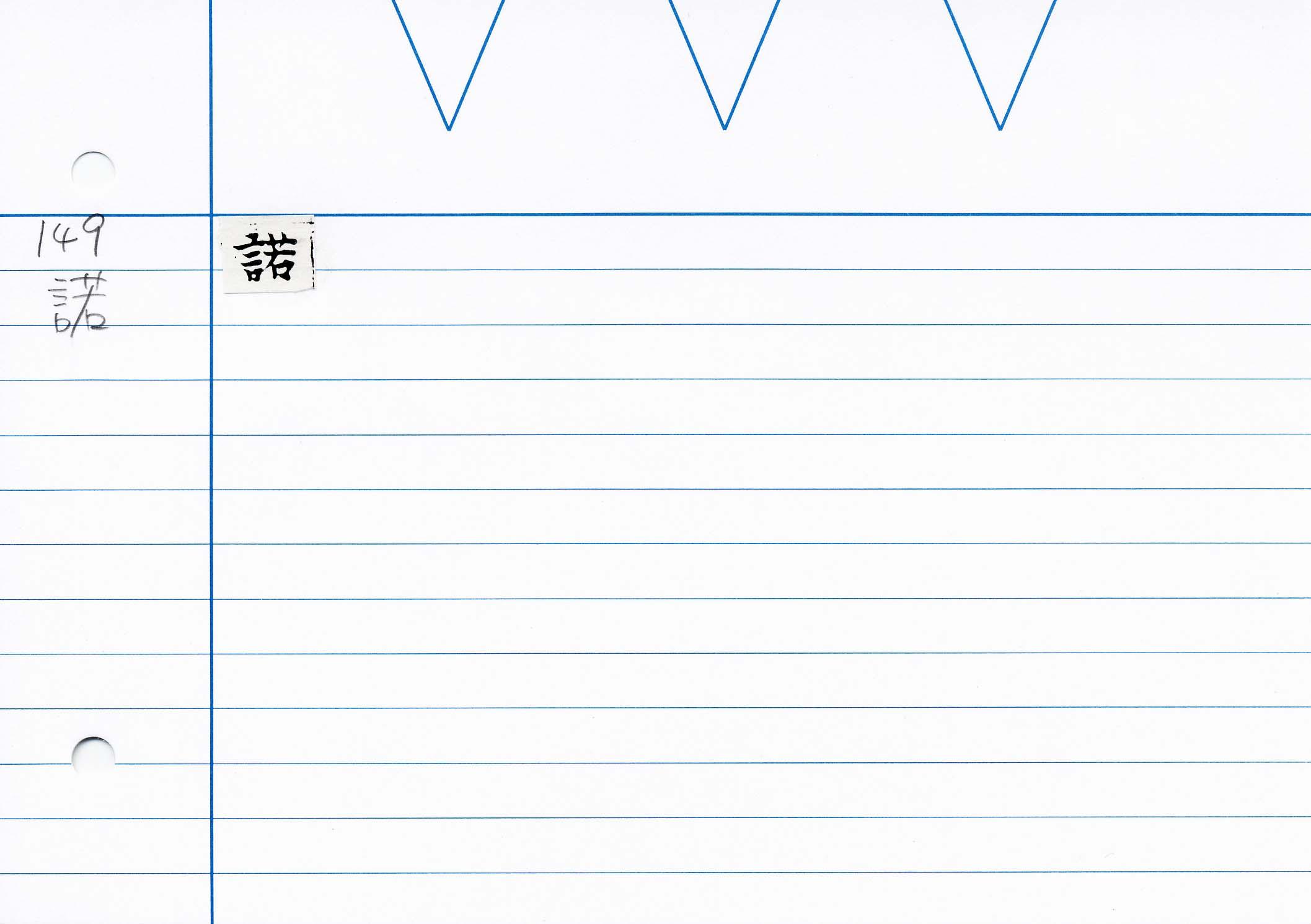 61_最上秘密那拏天經(東禪寺版日本寫本)/cards/0125.jpg