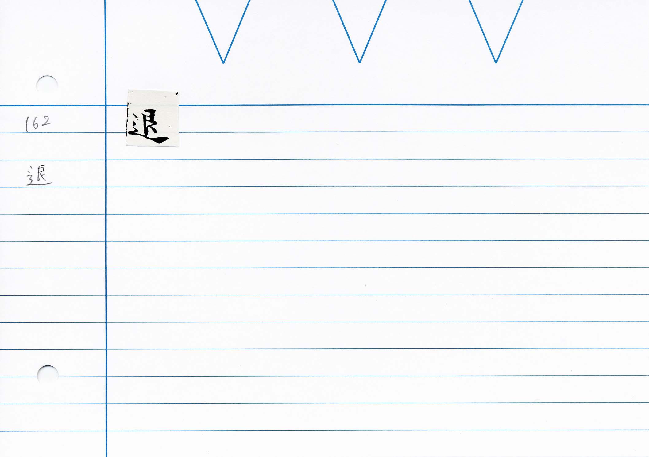 61_最上秘密那拏天經(東禪寺版日本寫本)/cards/0129.jpg