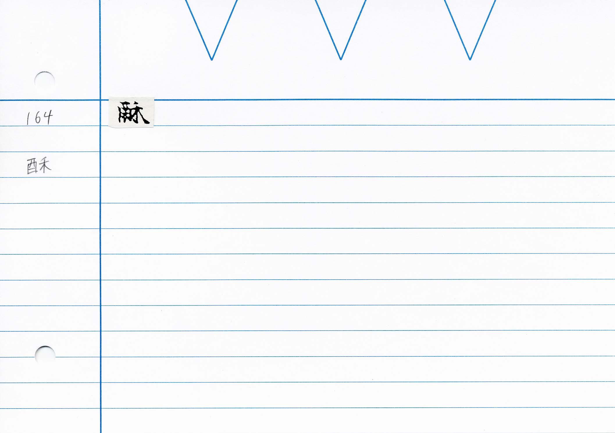 61_最上秘密那拏天經(東禪寺版日本寫本)/cards/0135.jpg