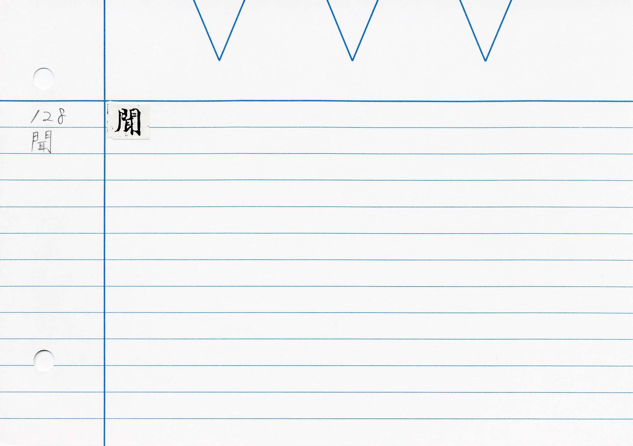 61_最上秘密那拏天經(東禪寺版日本寫本)/cards/0137.jpg