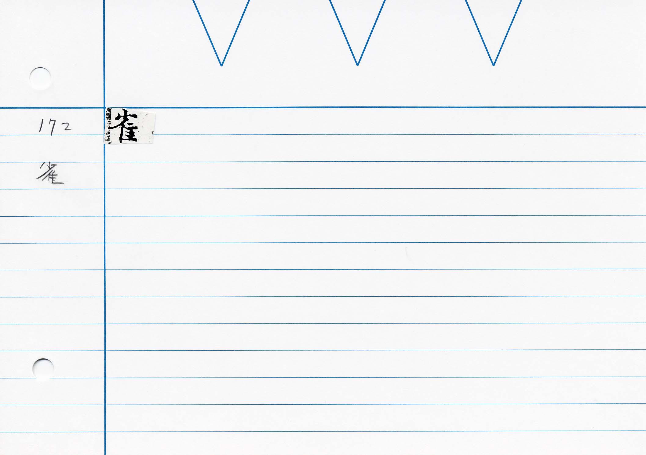 61_最上秘密那拏天經(東禪寺版日本寫本)/cards/0140.jpg