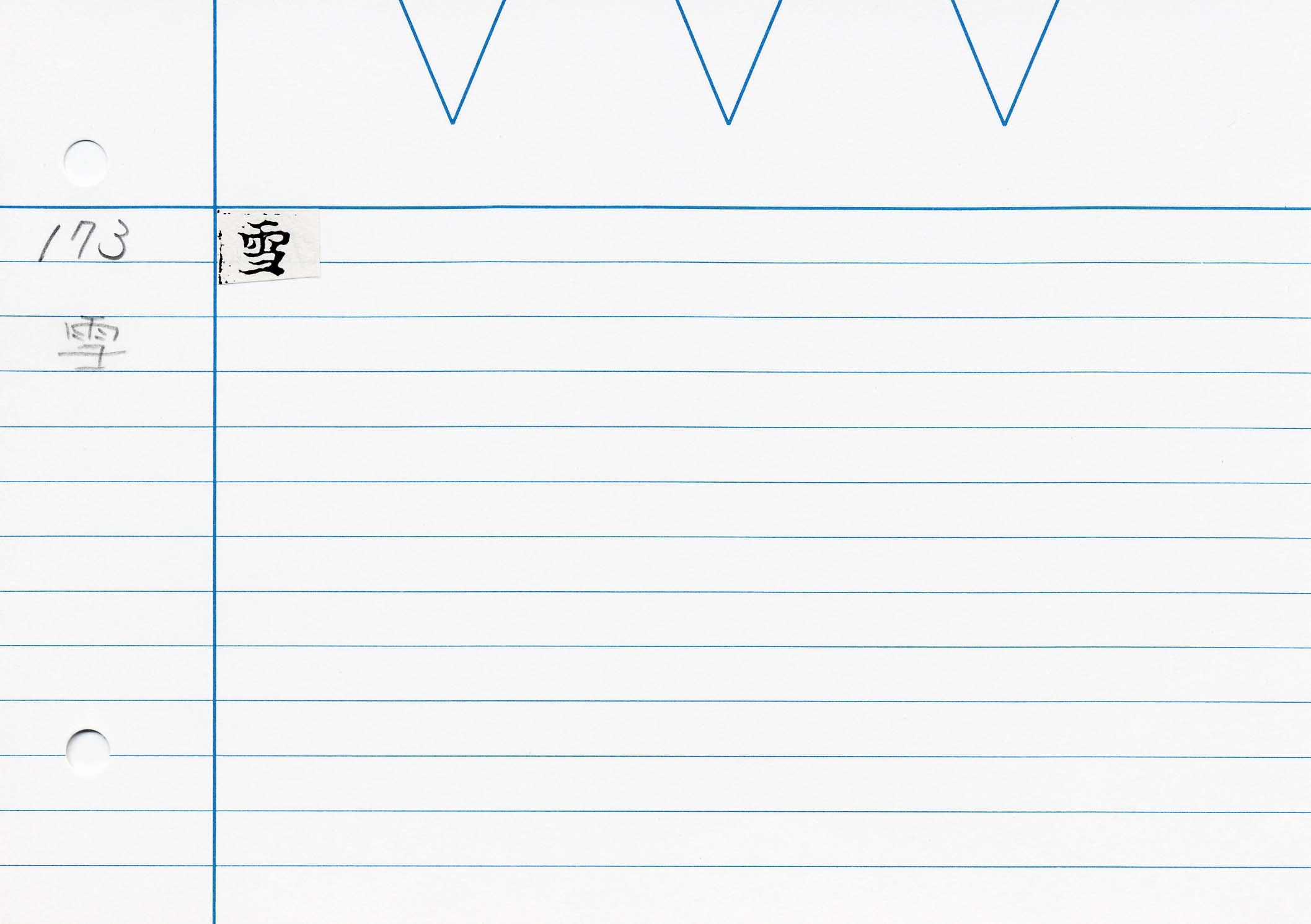 61_最上秘密那拏天經(東禪寺版日本寫本)/cards/0142.jpg