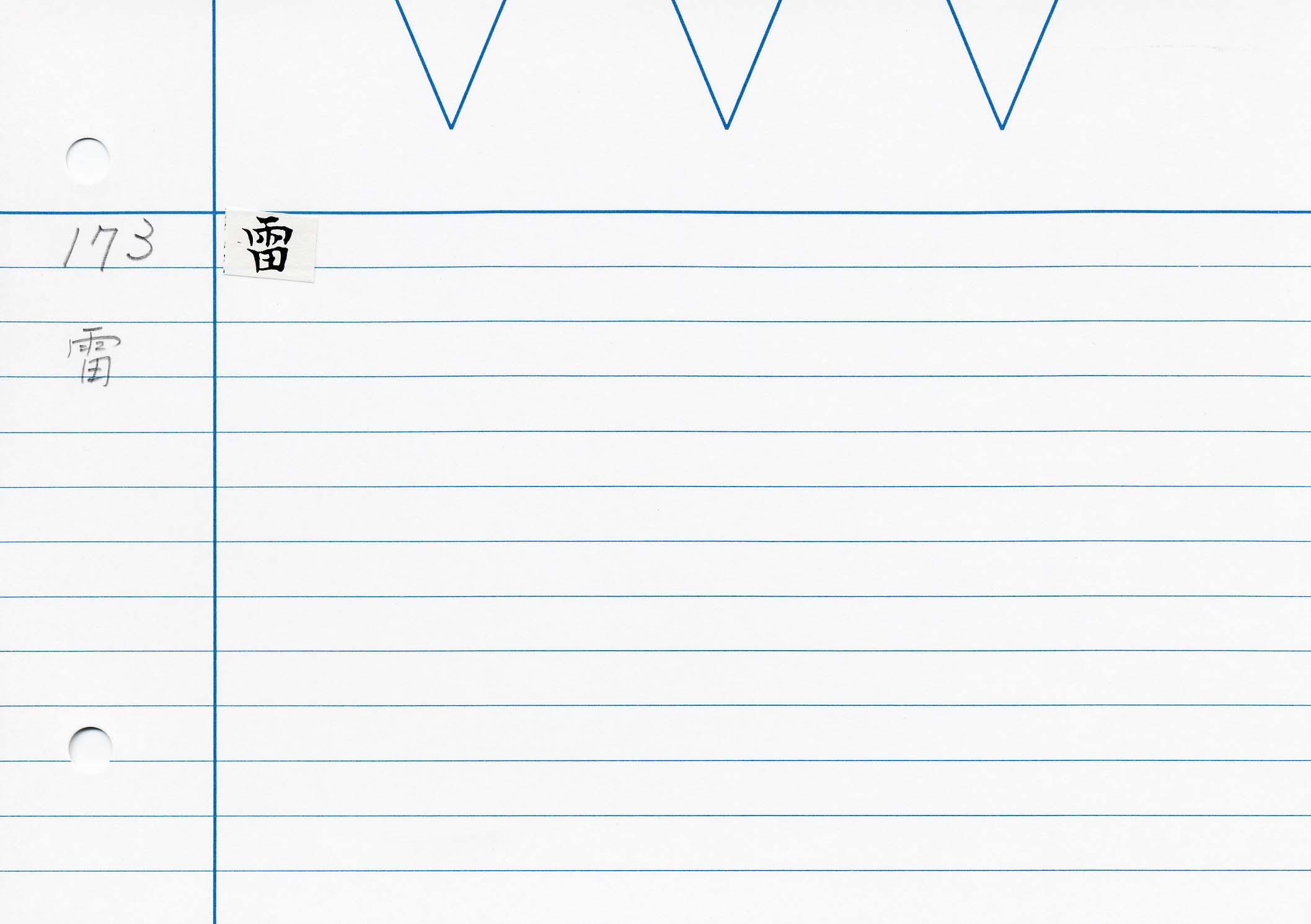 61_最上秘密那拏天經(東禪寺版日本寫本)/cards/0143.jpg