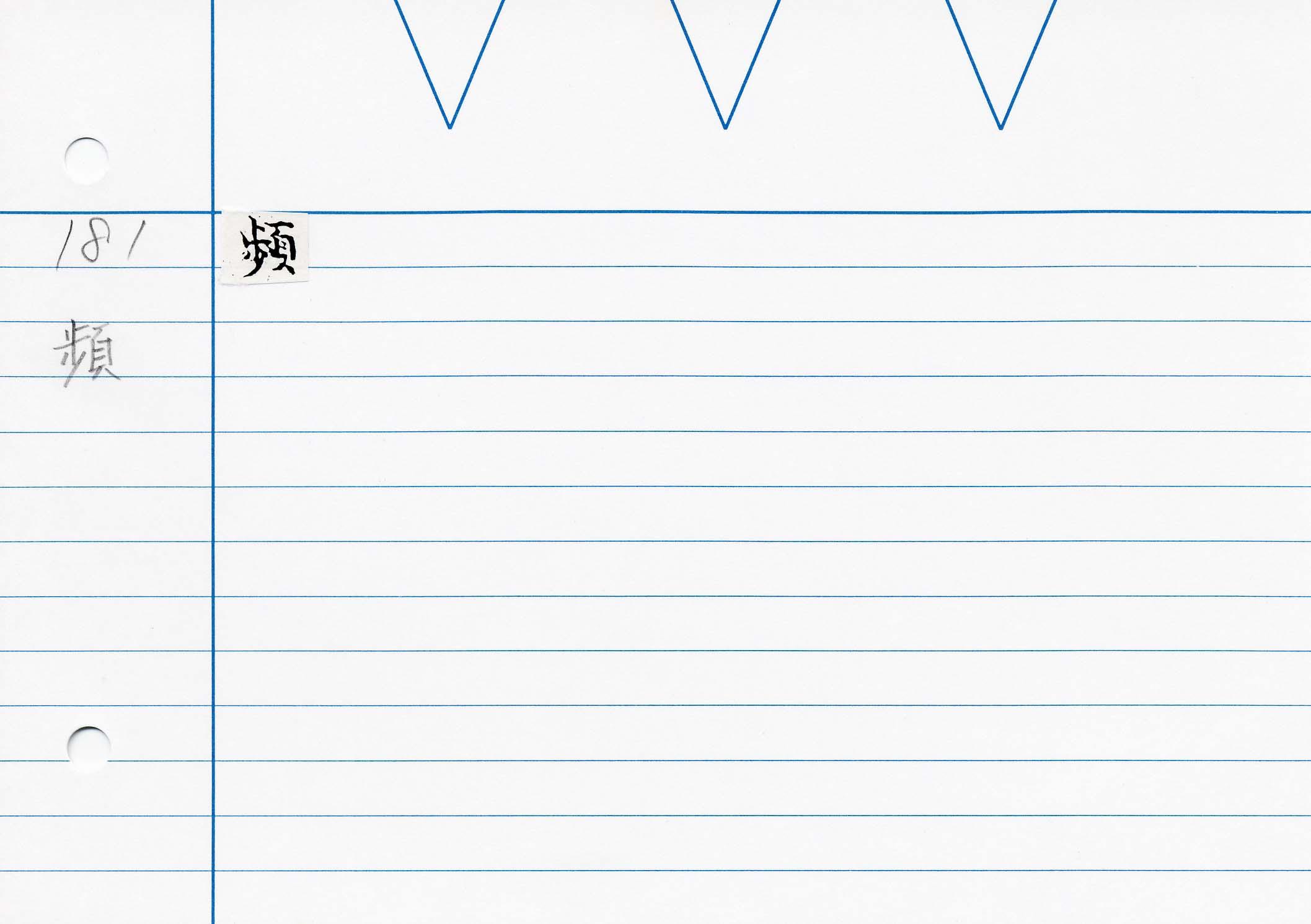 61_最上秘密那拏天經(東禪寺版日本寫本)/cards/0144.jpg