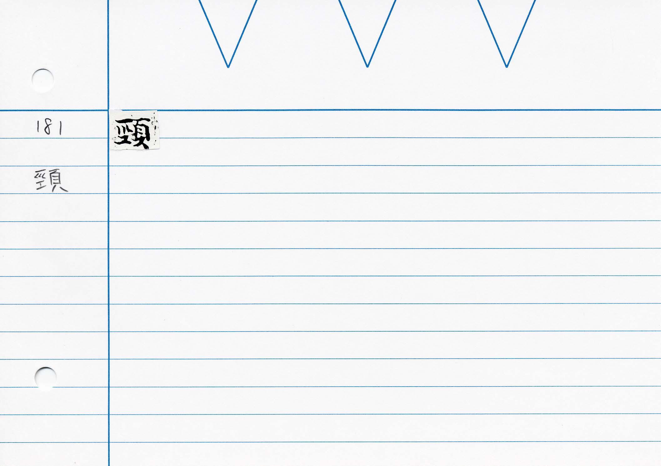 61_最上秘密那拏天經(東禪寺版日本寫本)/cards/0145.jpg