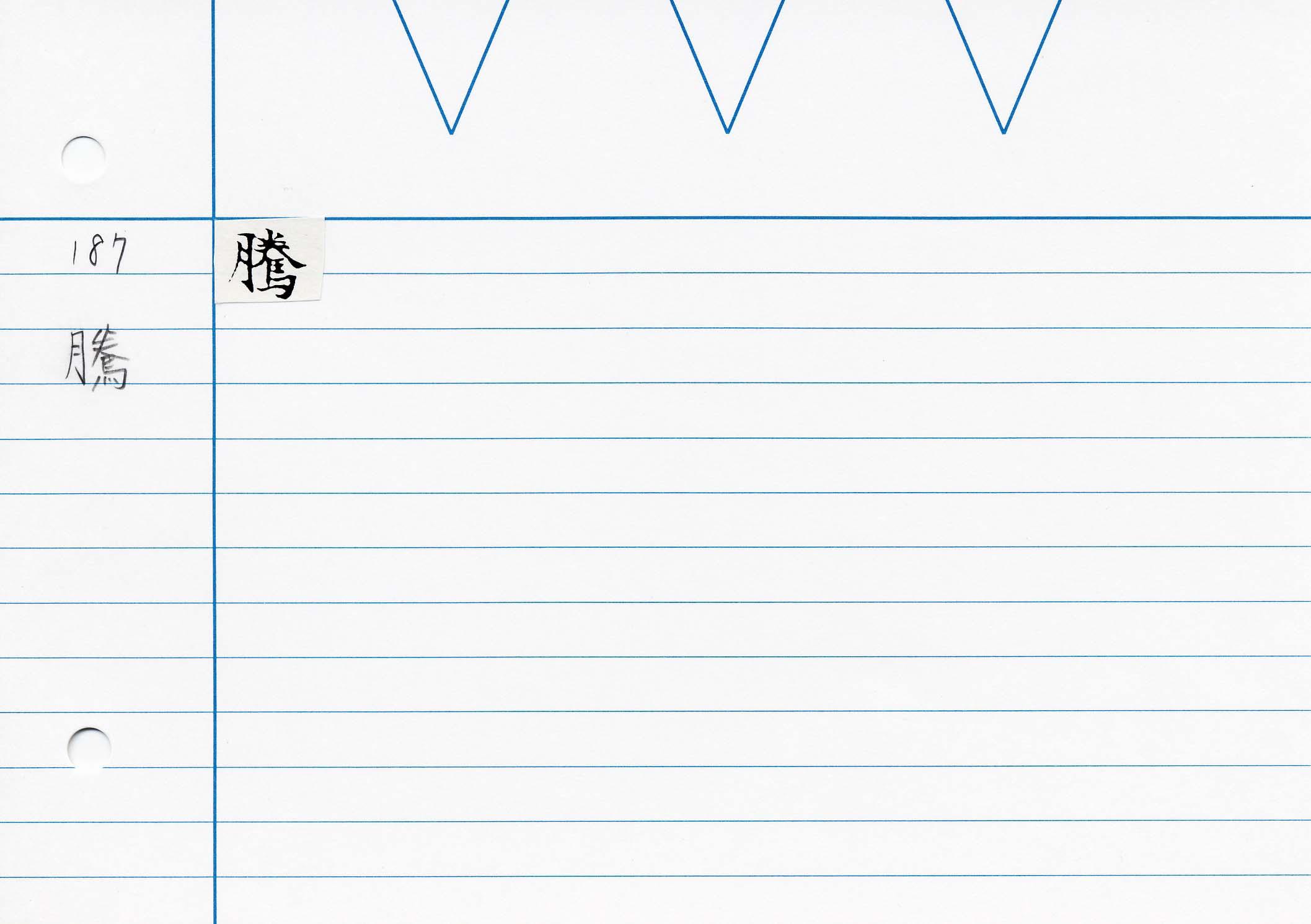 61_最上秘密那拏天經(東禪寺版日本寫本)/cards/0146.jpg