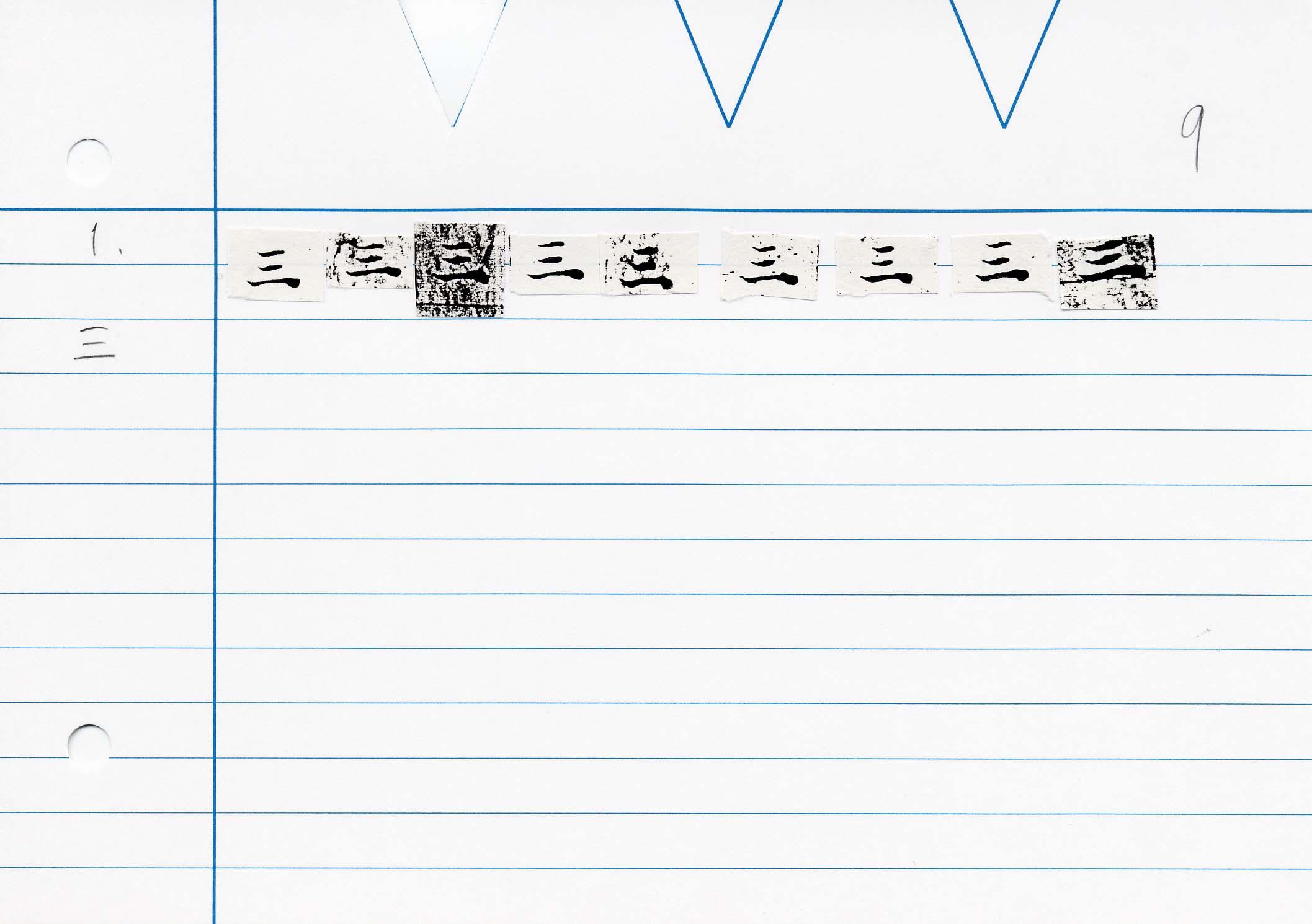 61_最上秘密那拏天經(東禪寺版日本寫本)/cards/0152.jpg