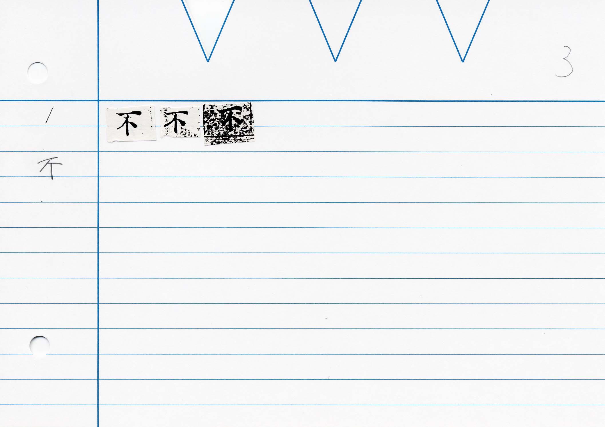 61_最上秘密那拏天經(東禪寺版日本寫本)/cards/0154.jpg