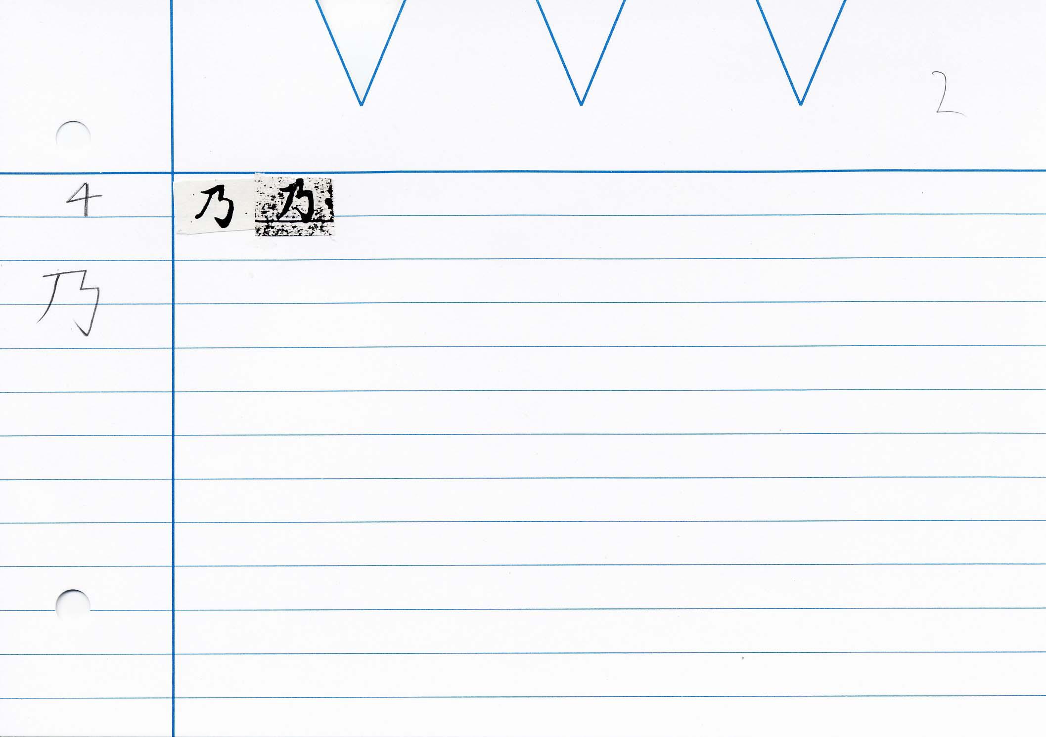 61_最上秘密那拏天經(東禪寺版日本寫本)/cards/0159.jpg
