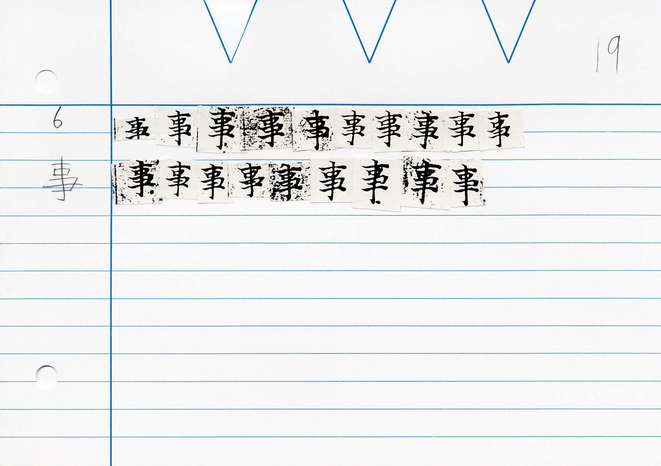 61_最上秘密那拏天經(東禪寺版日本寫本)/cards/0161.jpg