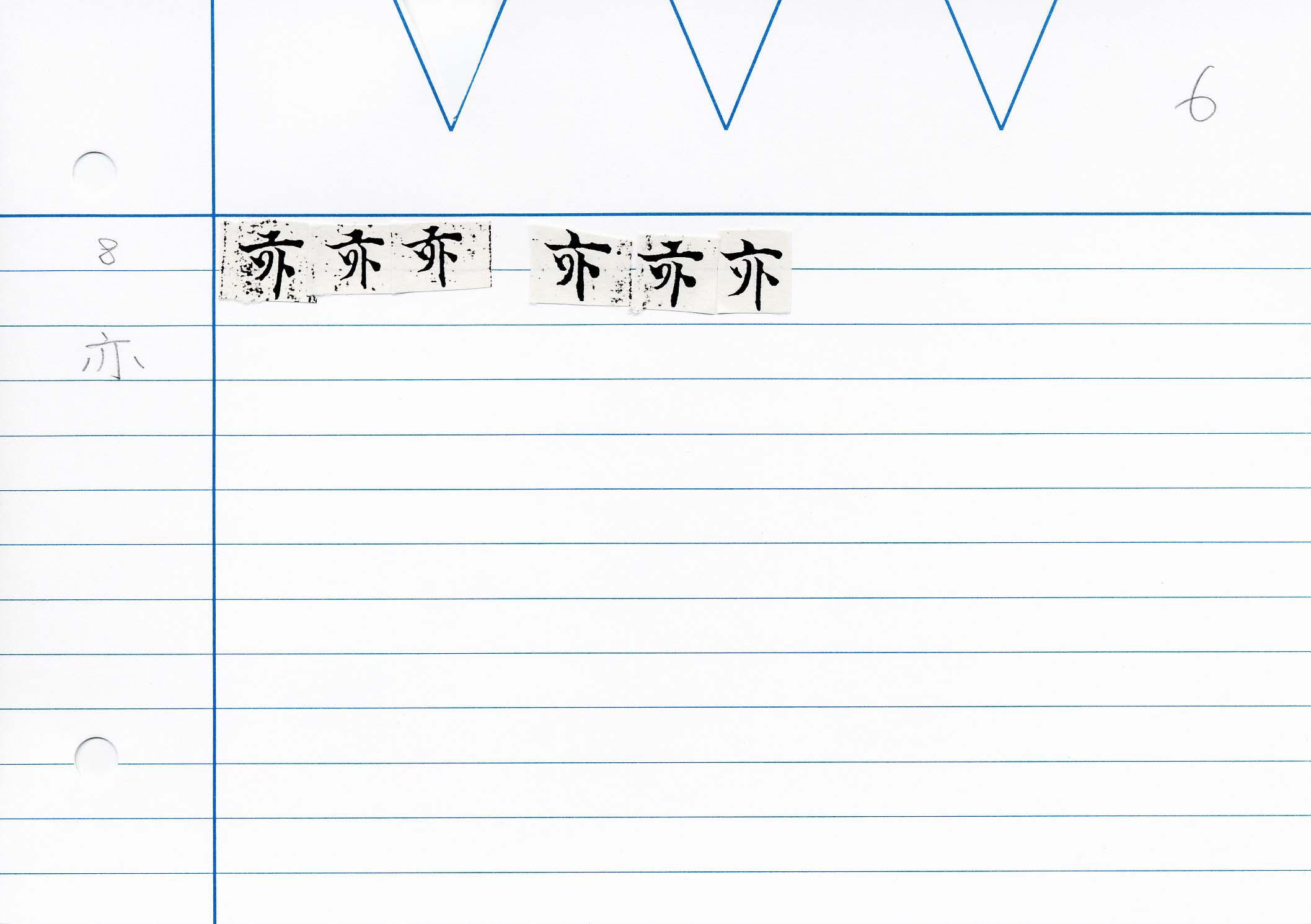 61_最上秘密那拏天經(東禪寺版日本寫本)/cards/0162.jpg