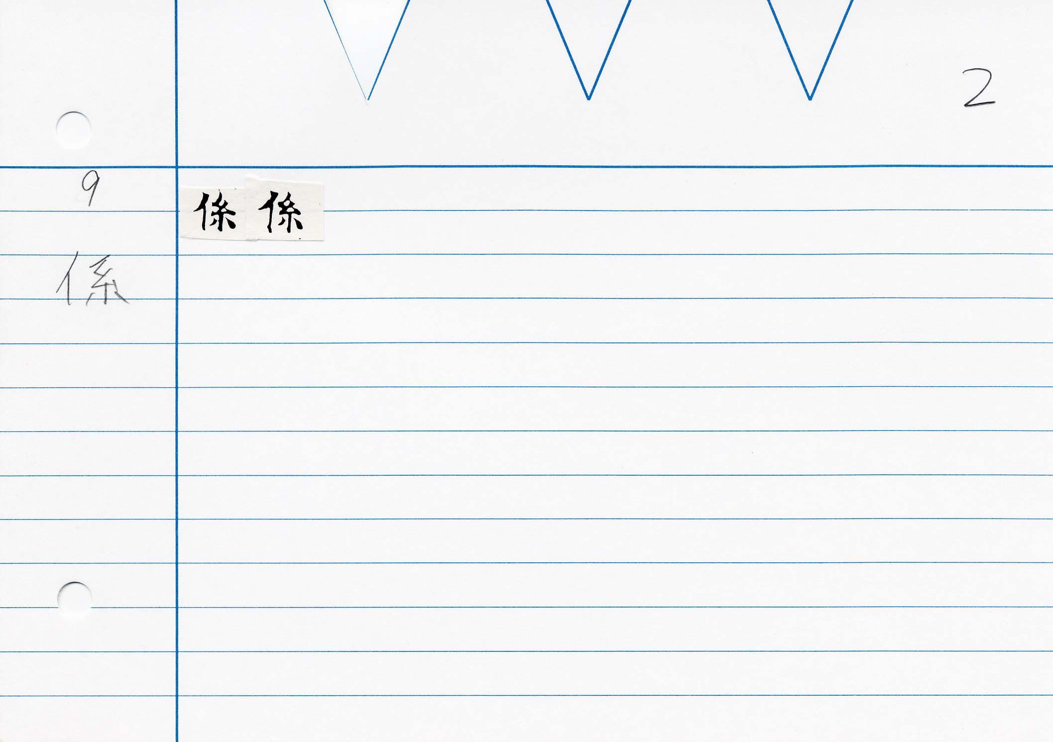 61_最上秘密那拏天經(東禪寺版日本寫本)/cards/0164.jpg